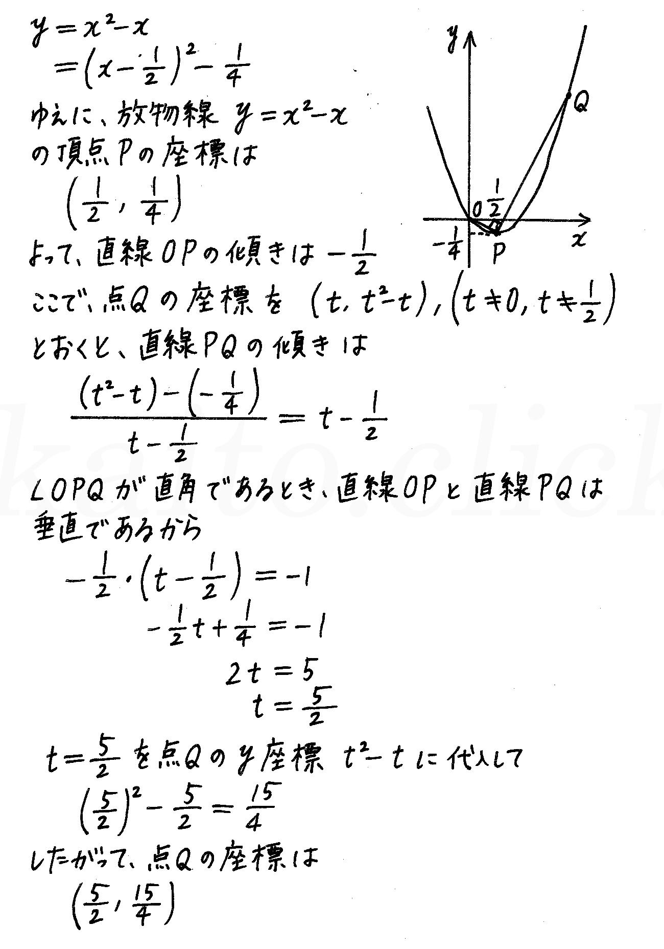 4STEP数学2-e20解答