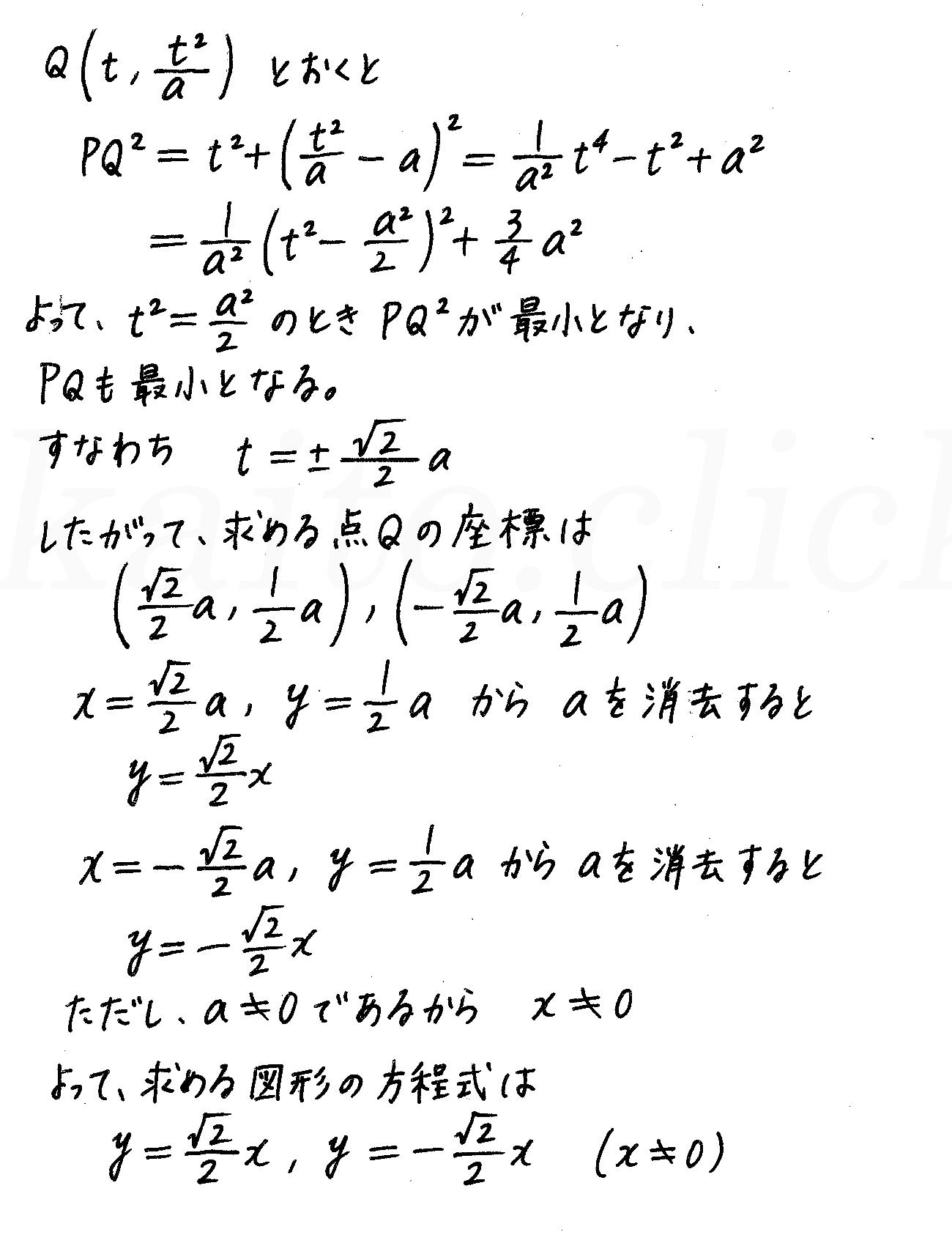 4STEP数学2-e23解答