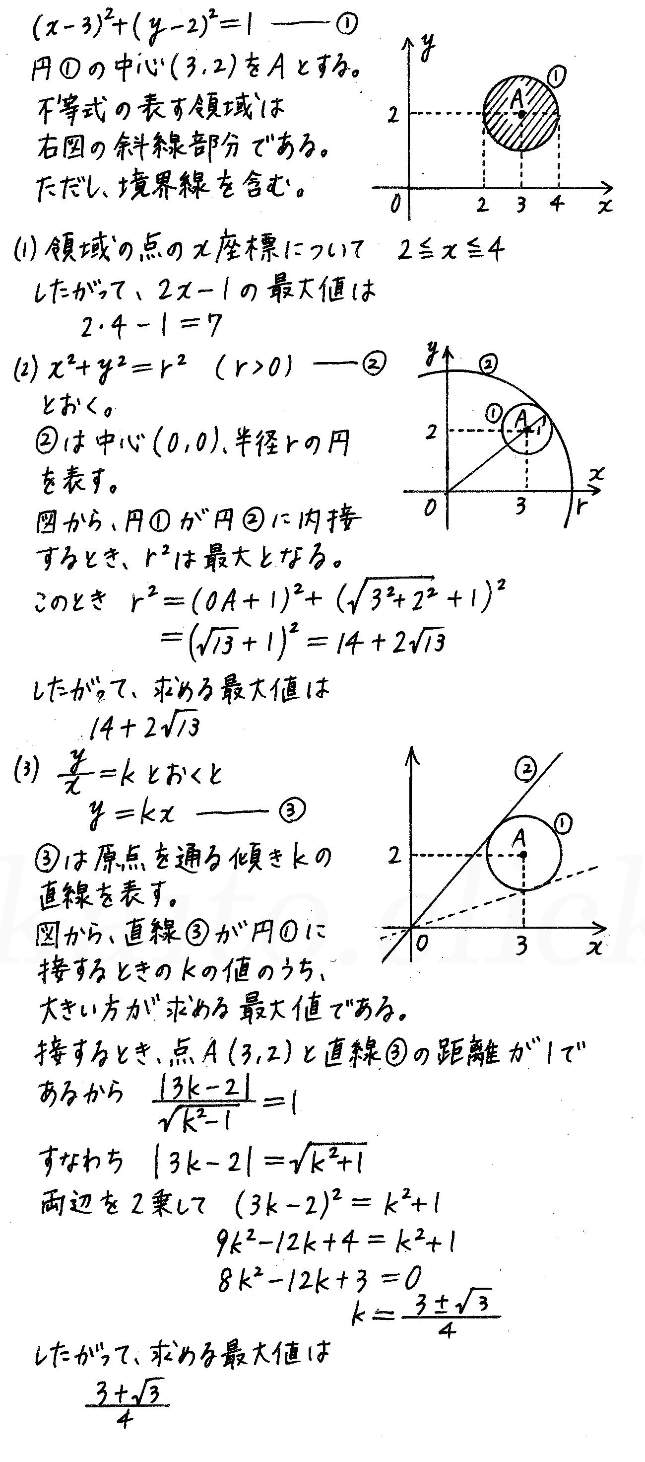 4STEP数学2-e24解答