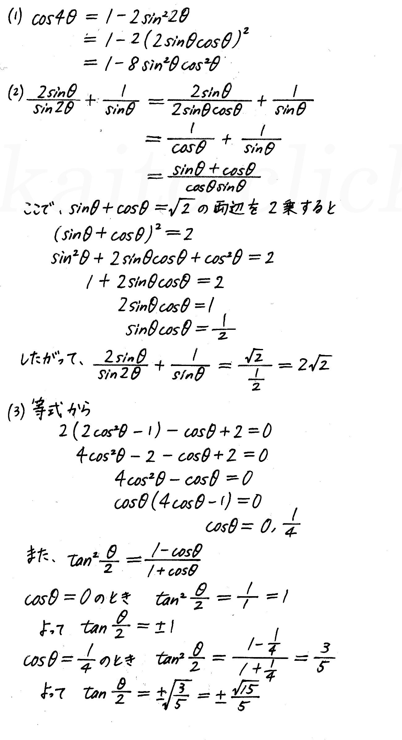 4STEP数学2-e25解答