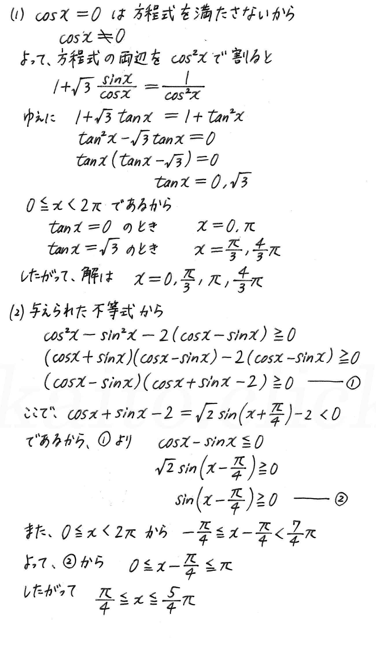 4STEP数学2-e26解答