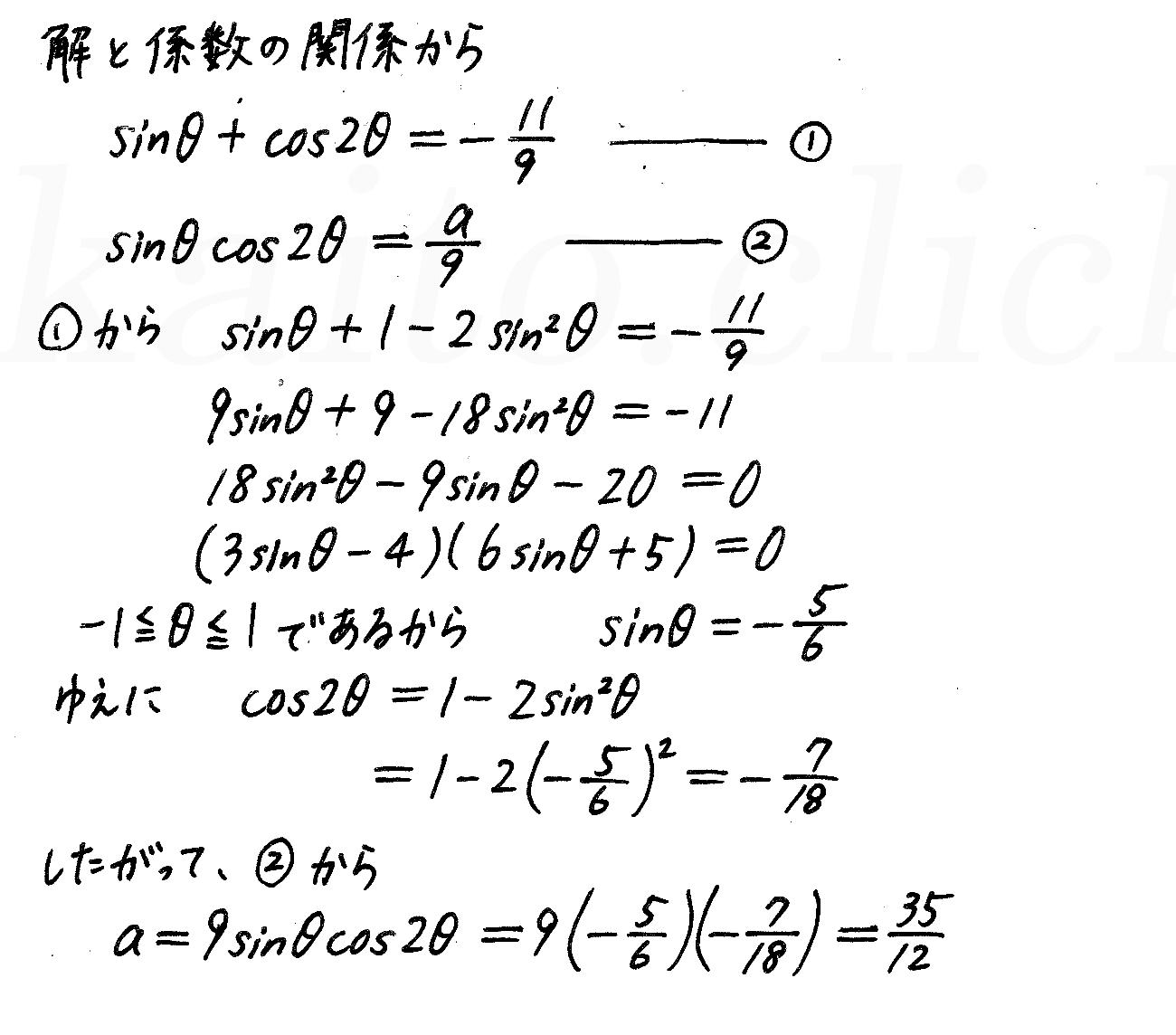 4STEP数学2-e27解答