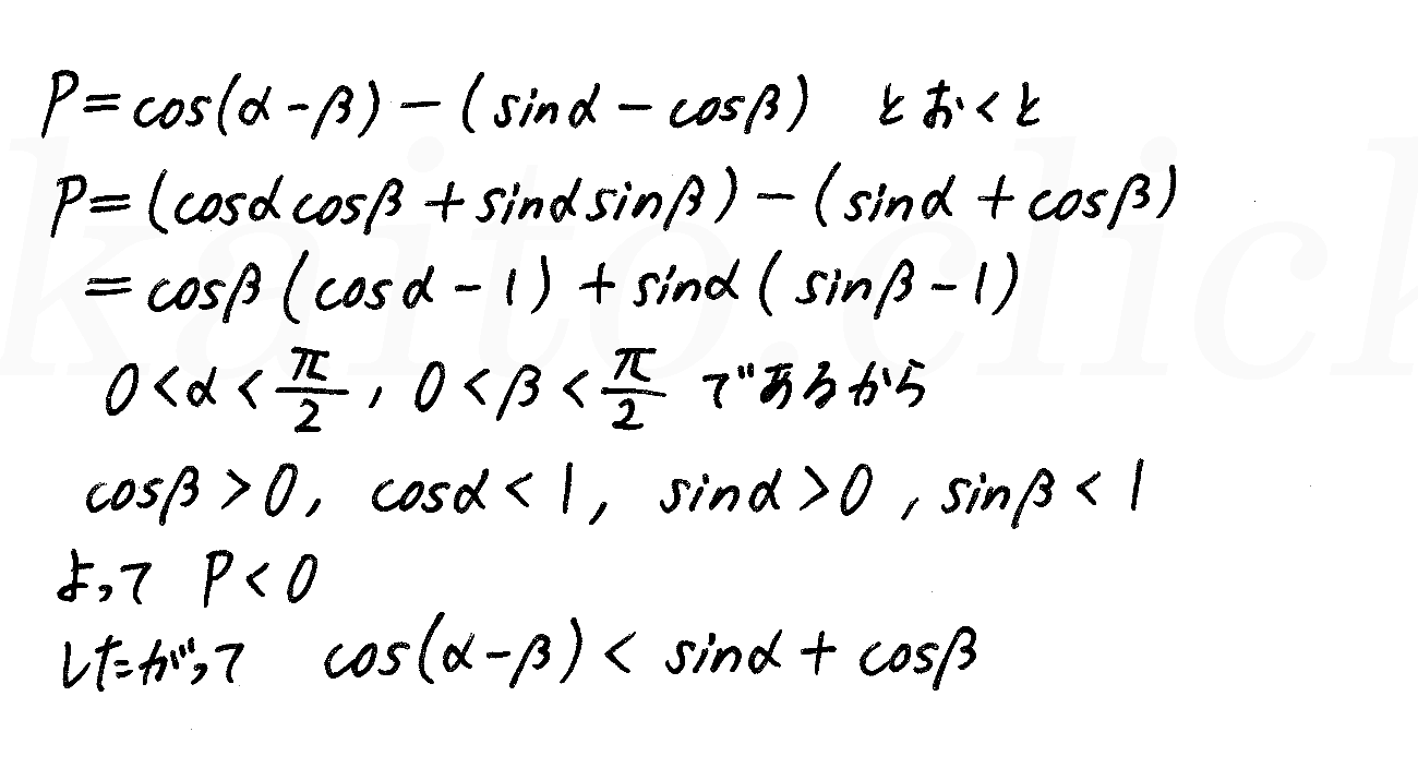 4STEP数学2-e28解答