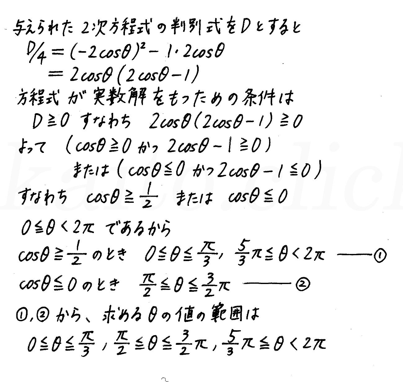 4STEP数学2-e29解答