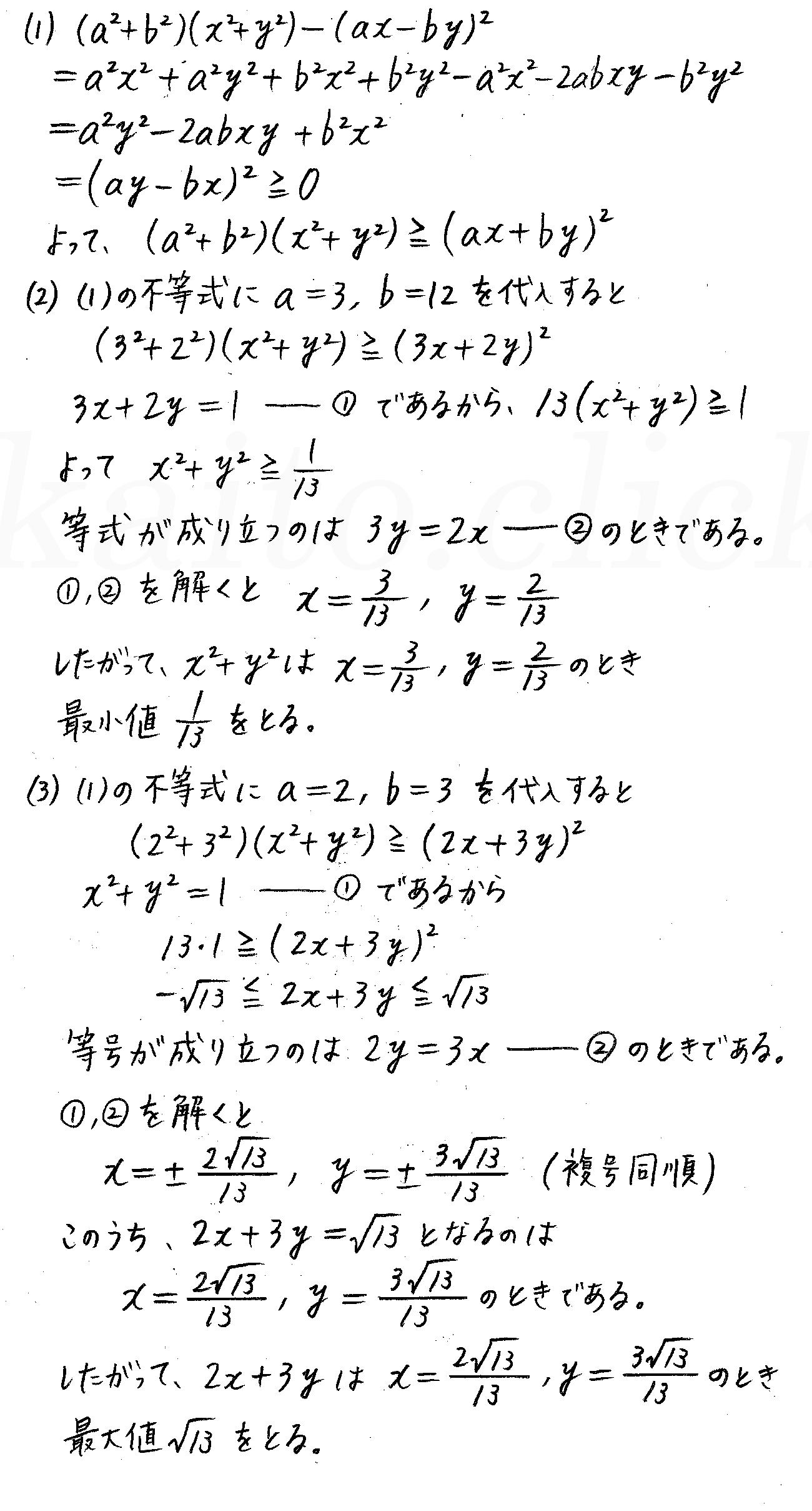 4STEP数学2-e3解答