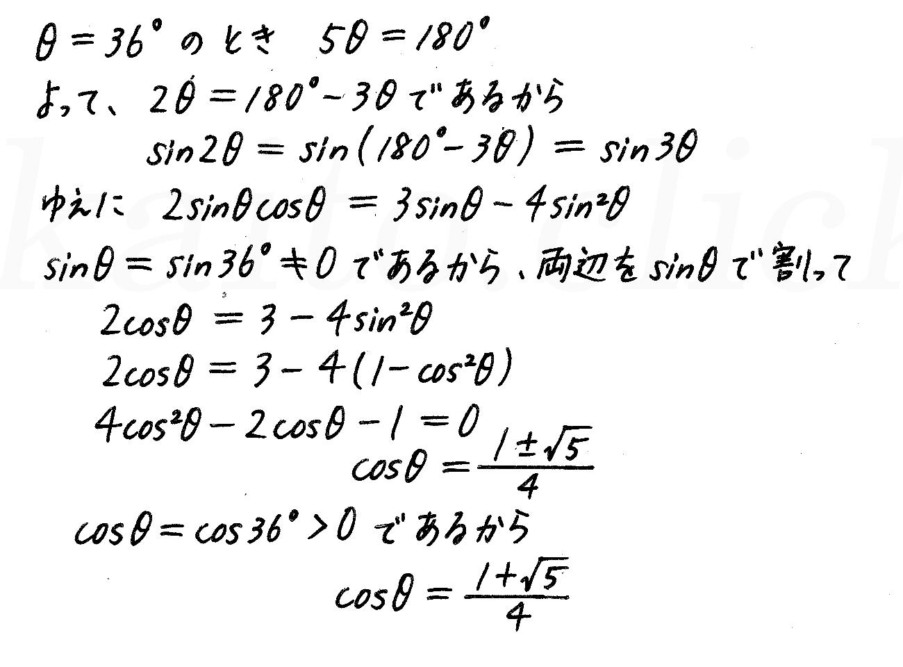4STEP数学2-e30解答