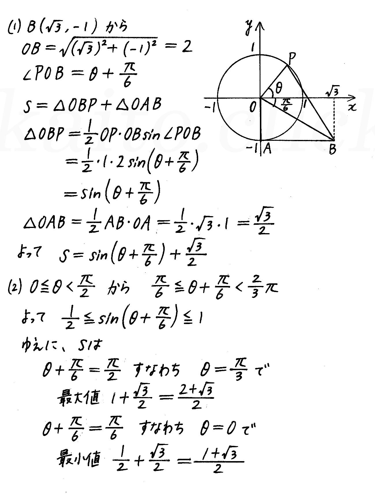 4STEP数学2-e31解答