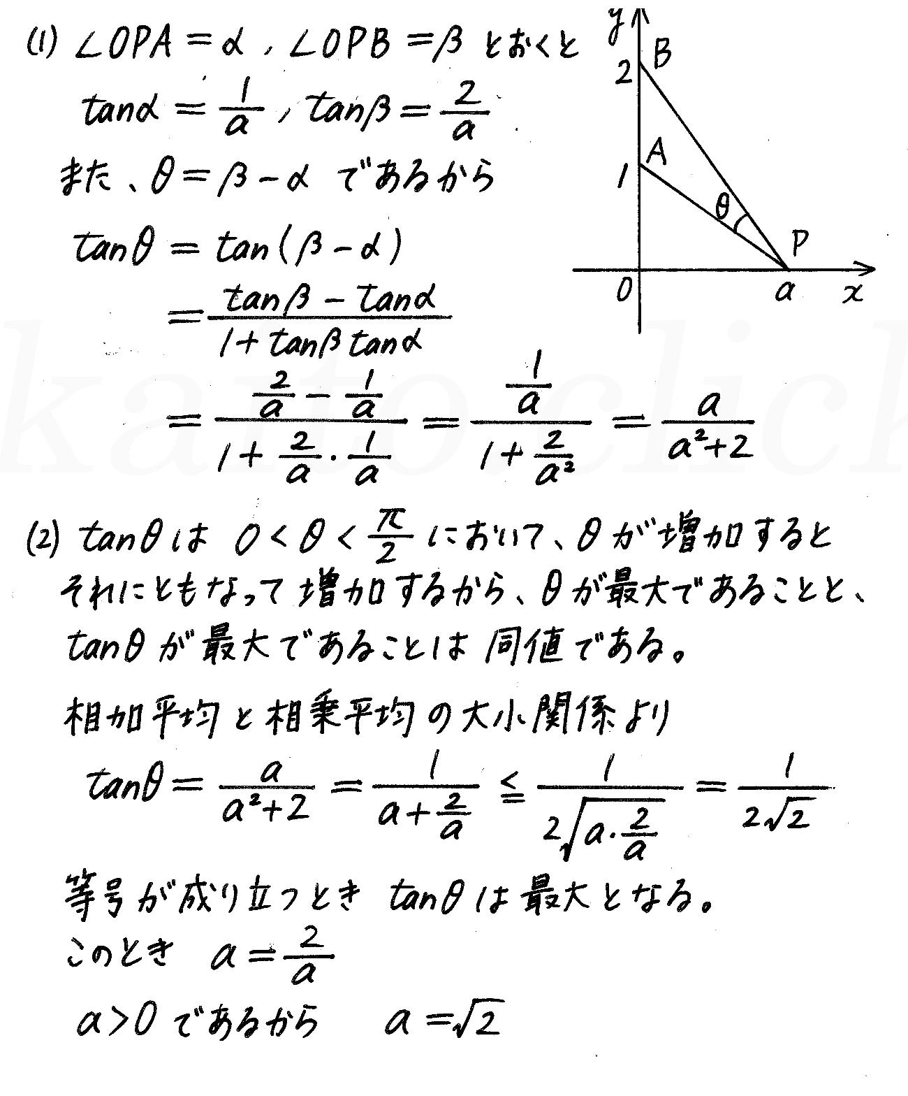 4STEP数学2-e32解答