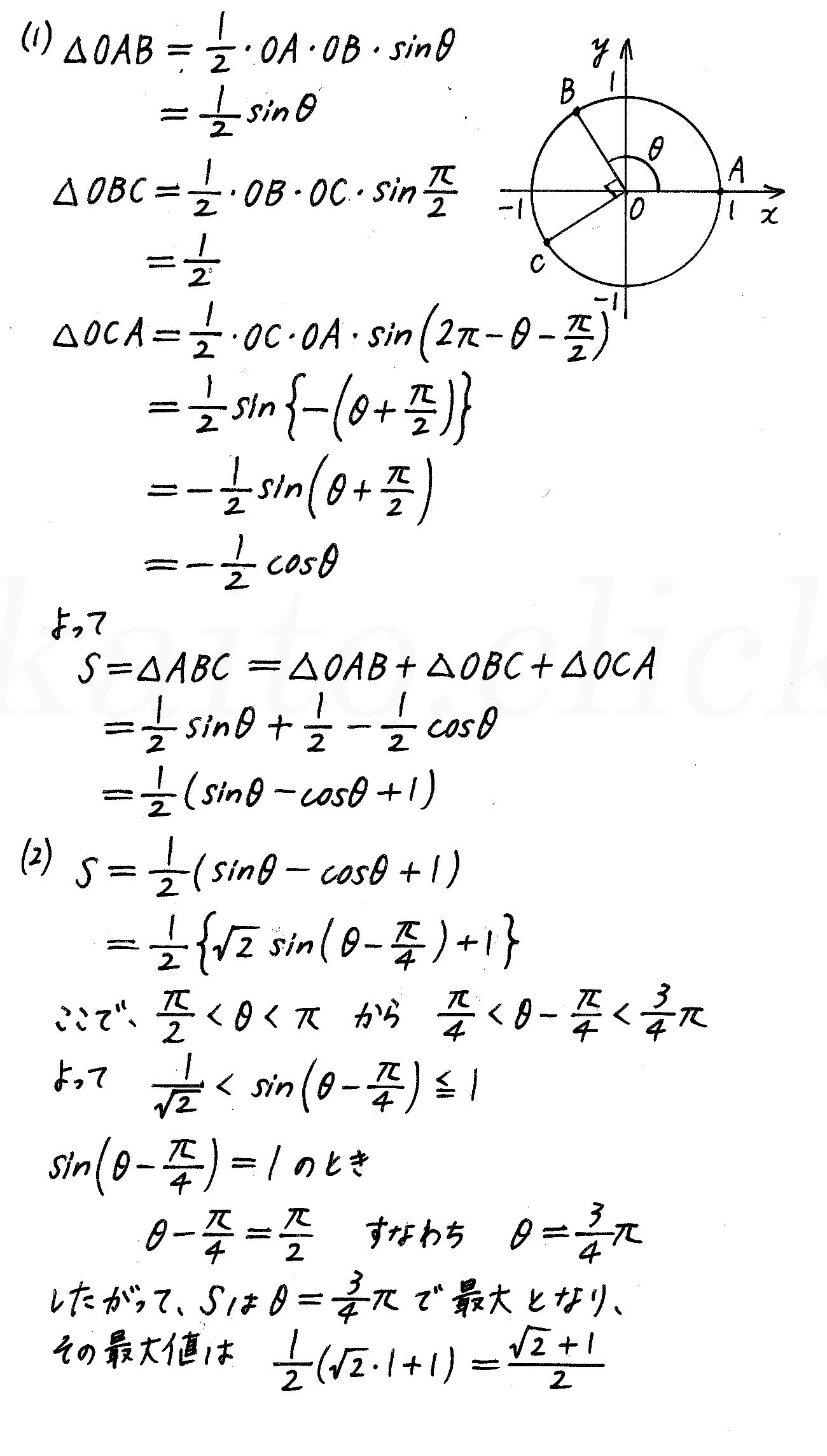 4STEP数学2-e33解答