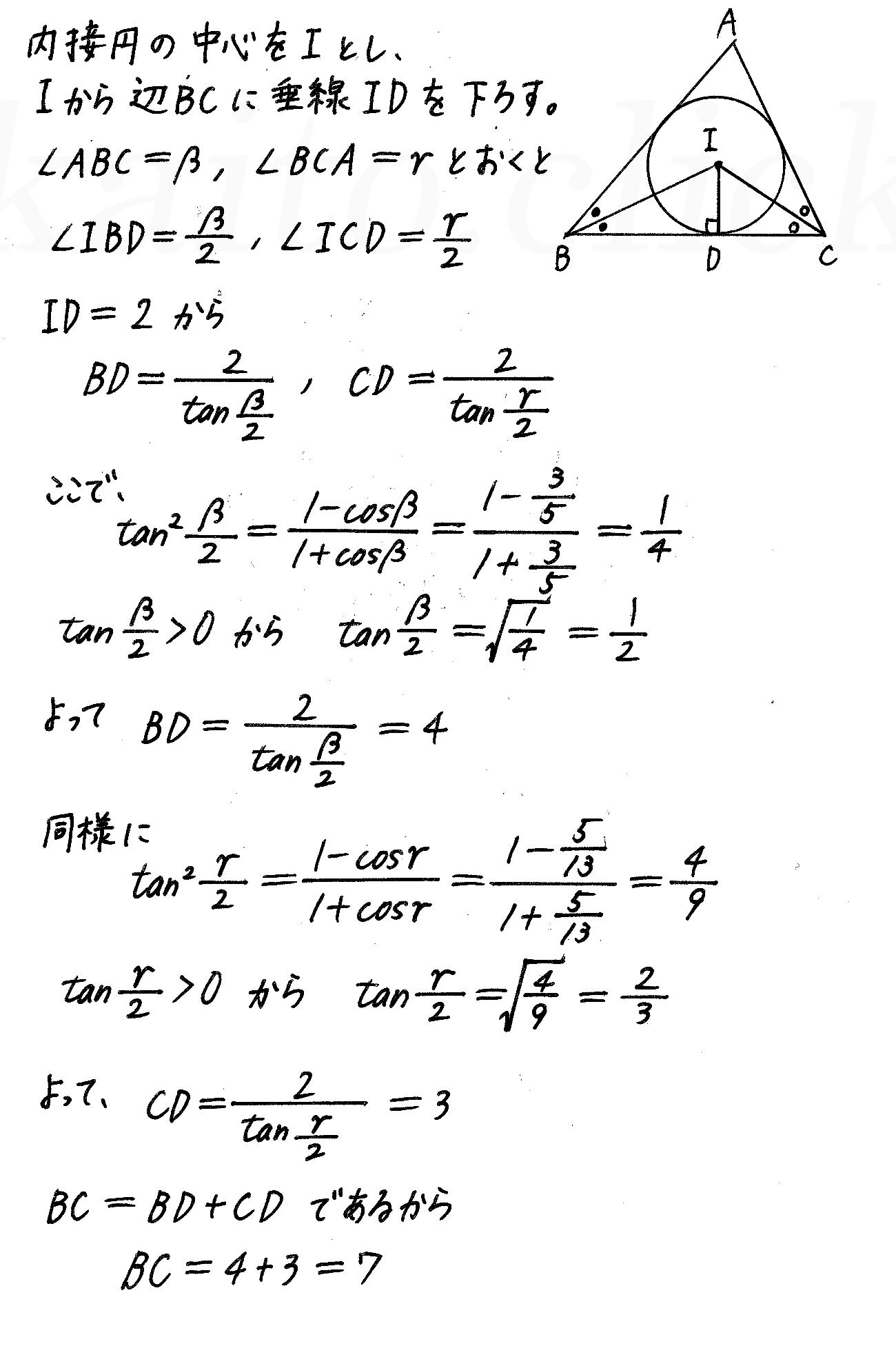 4STEP数学2-e34解答