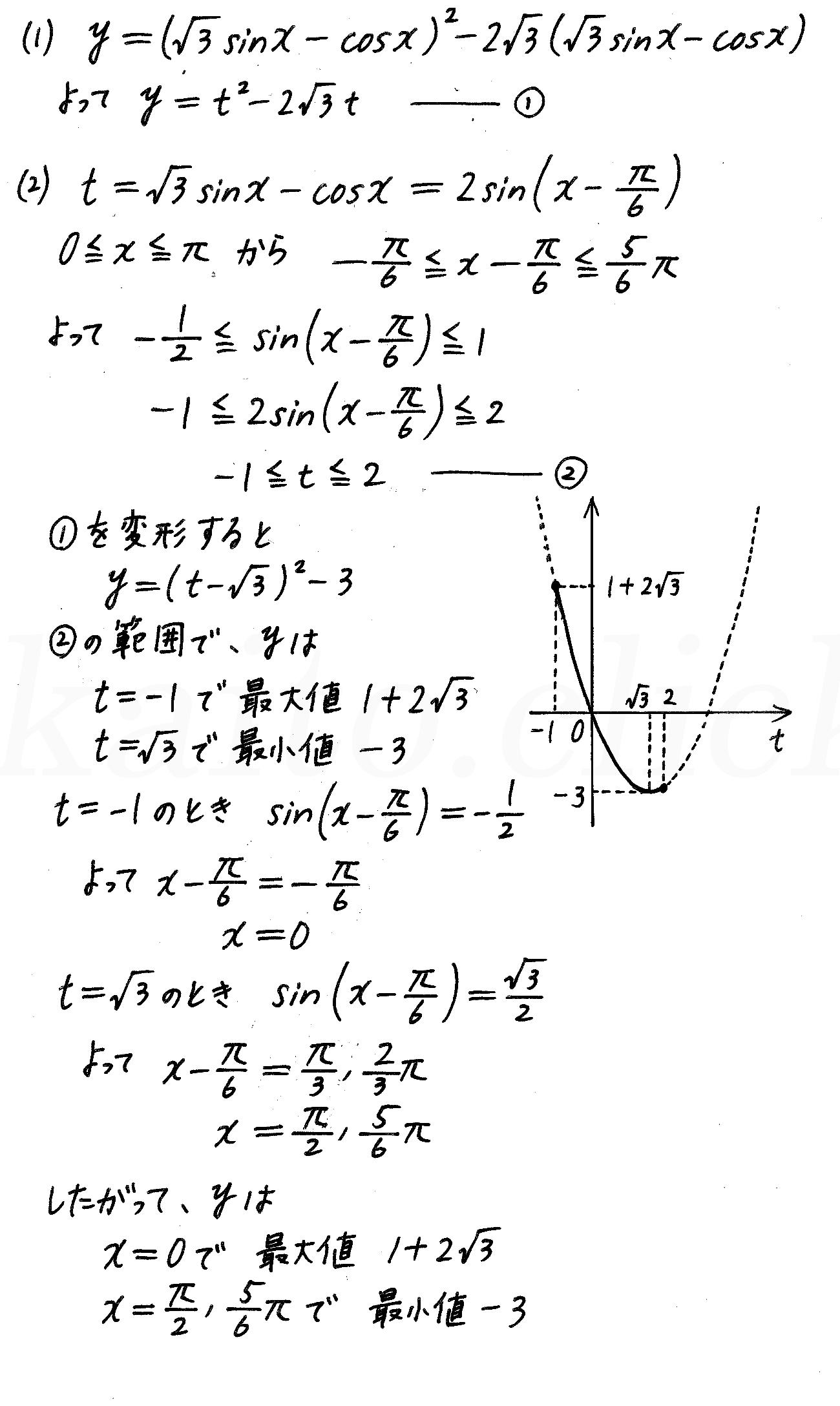 4STEP数学2-e35解答
