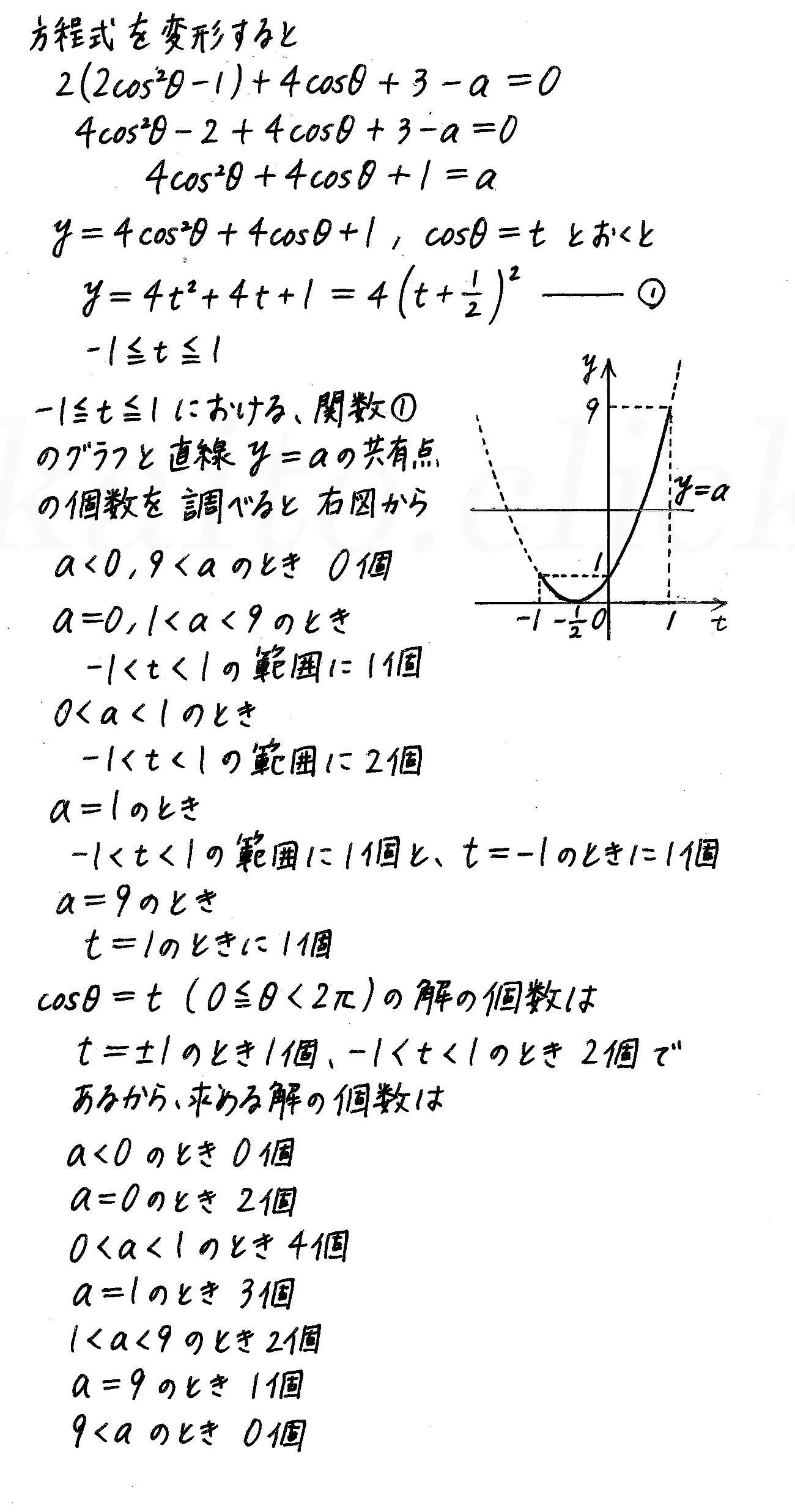 4STEP数学2-e37解答