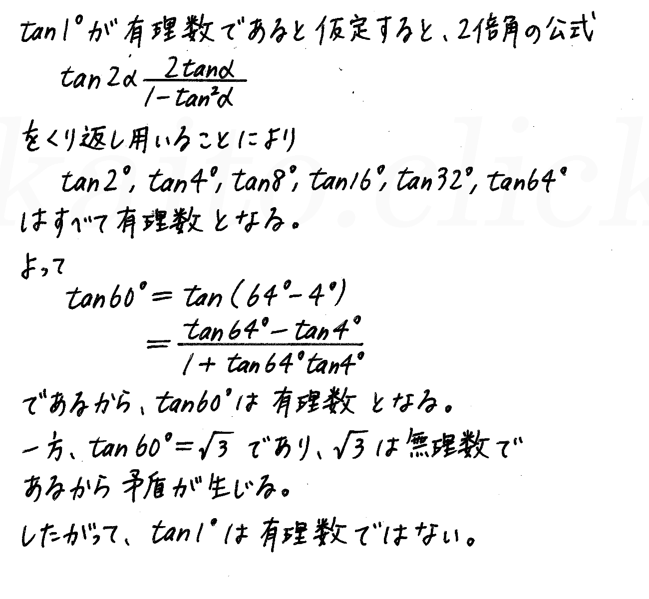 4STEP数学2-e38解答