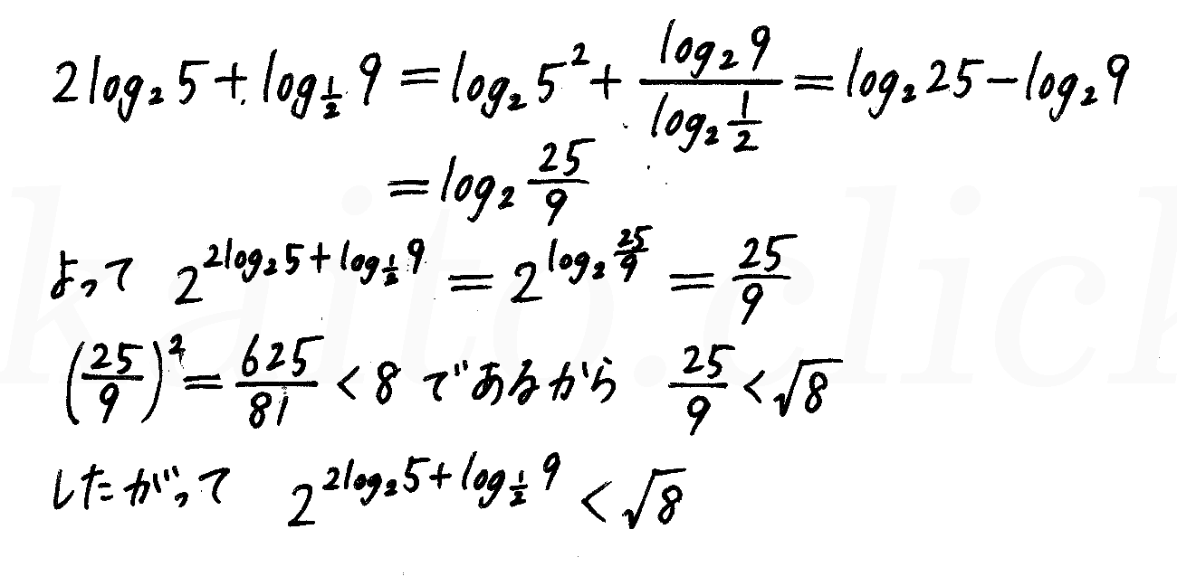 4STEP数学2-e39解答