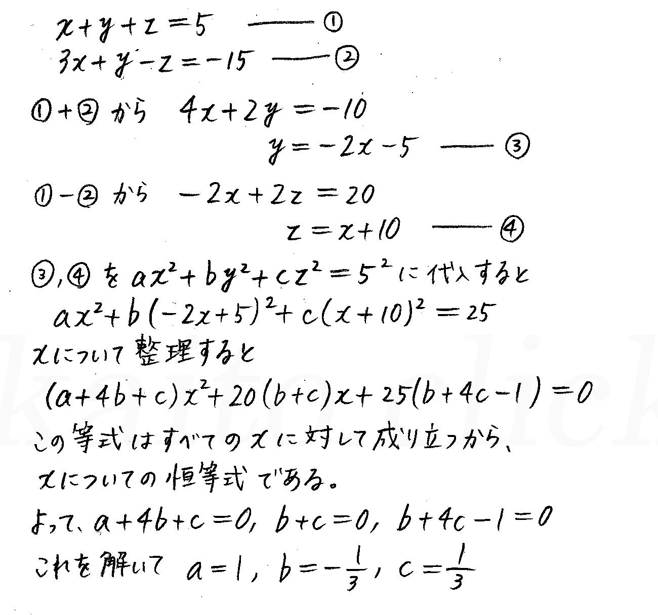 4STEP数学2-e4解答
