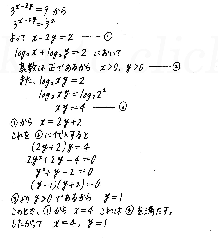 4STEP数学2-e40解答