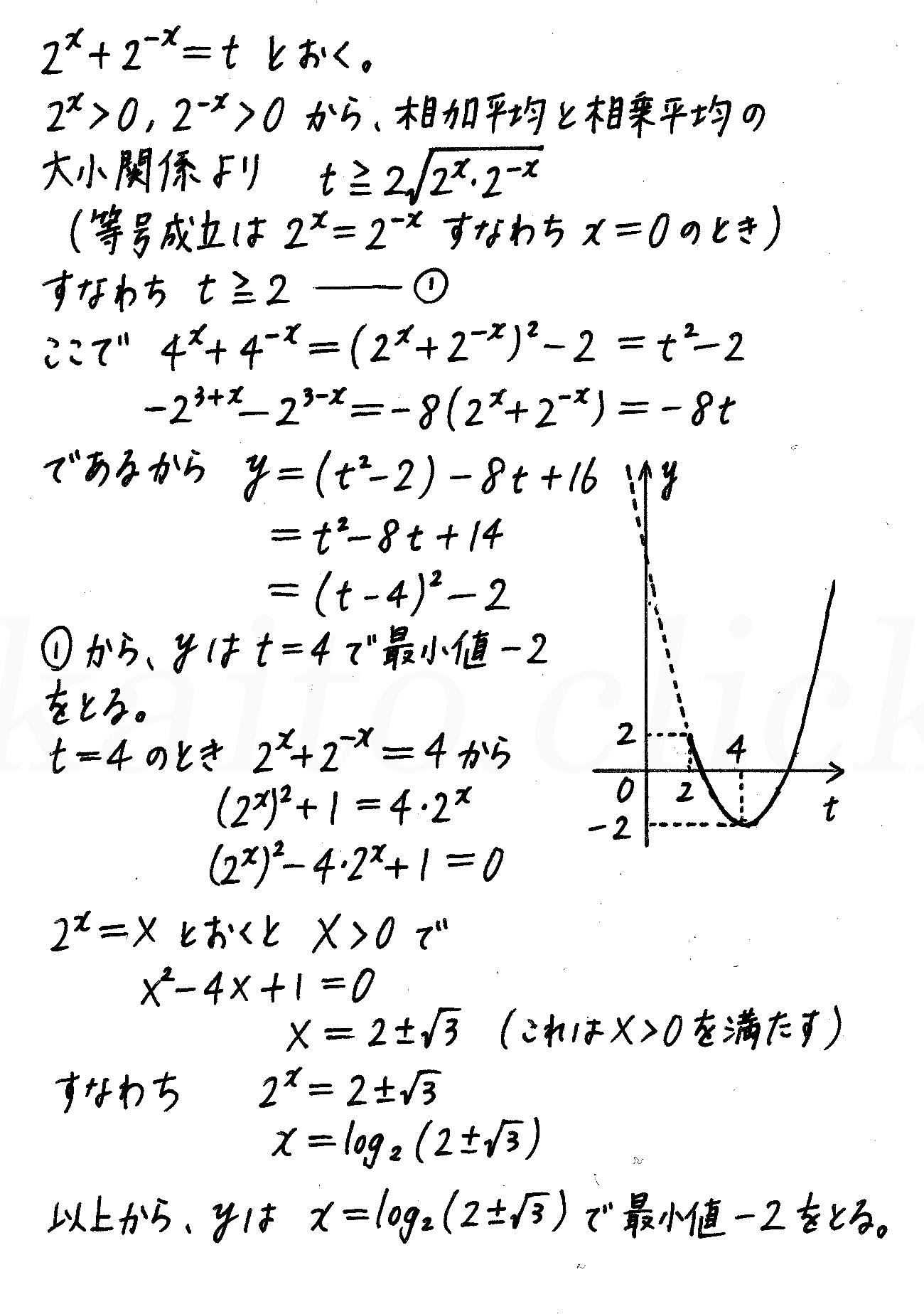 4STEP数学2-e41解答