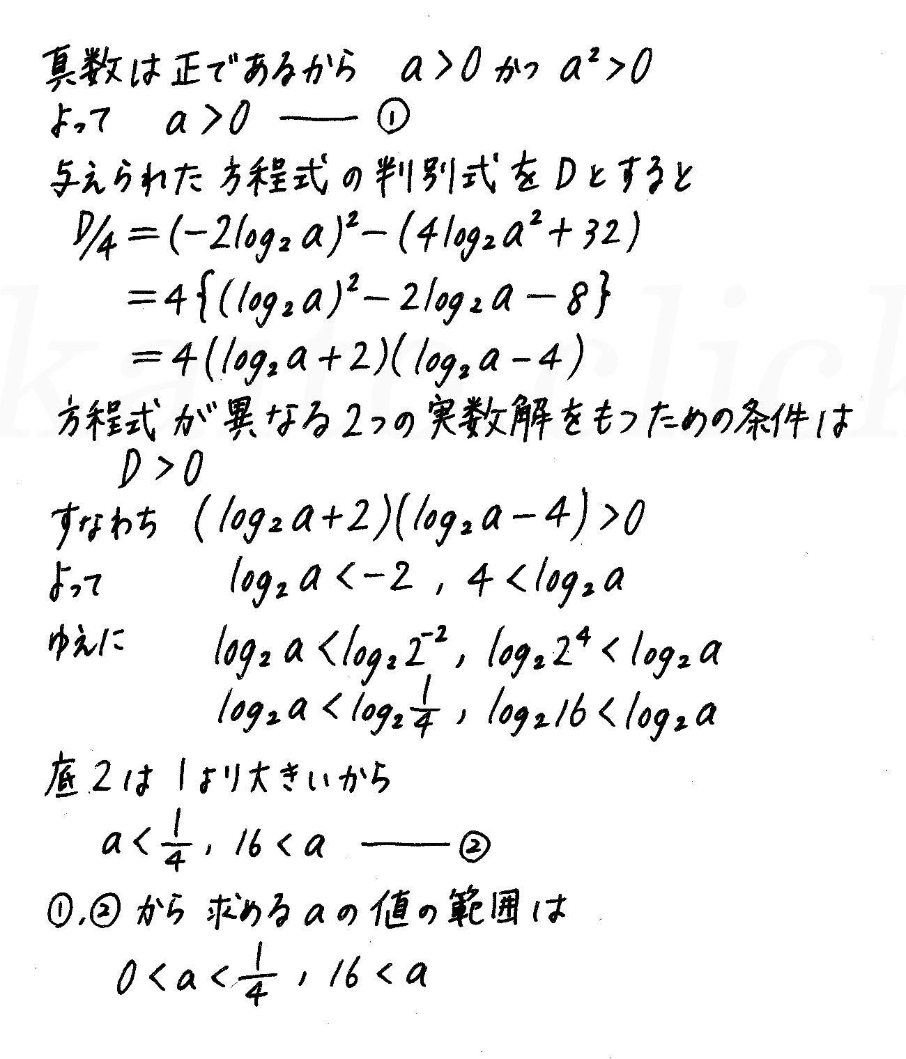 4STEP数学2-e42解答