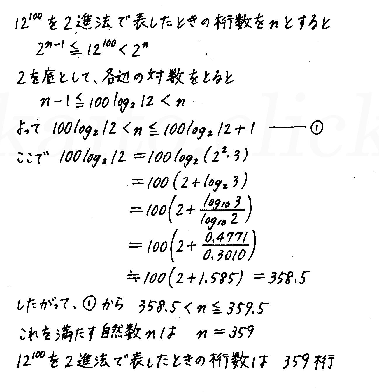 4STEP数学2-e43解答