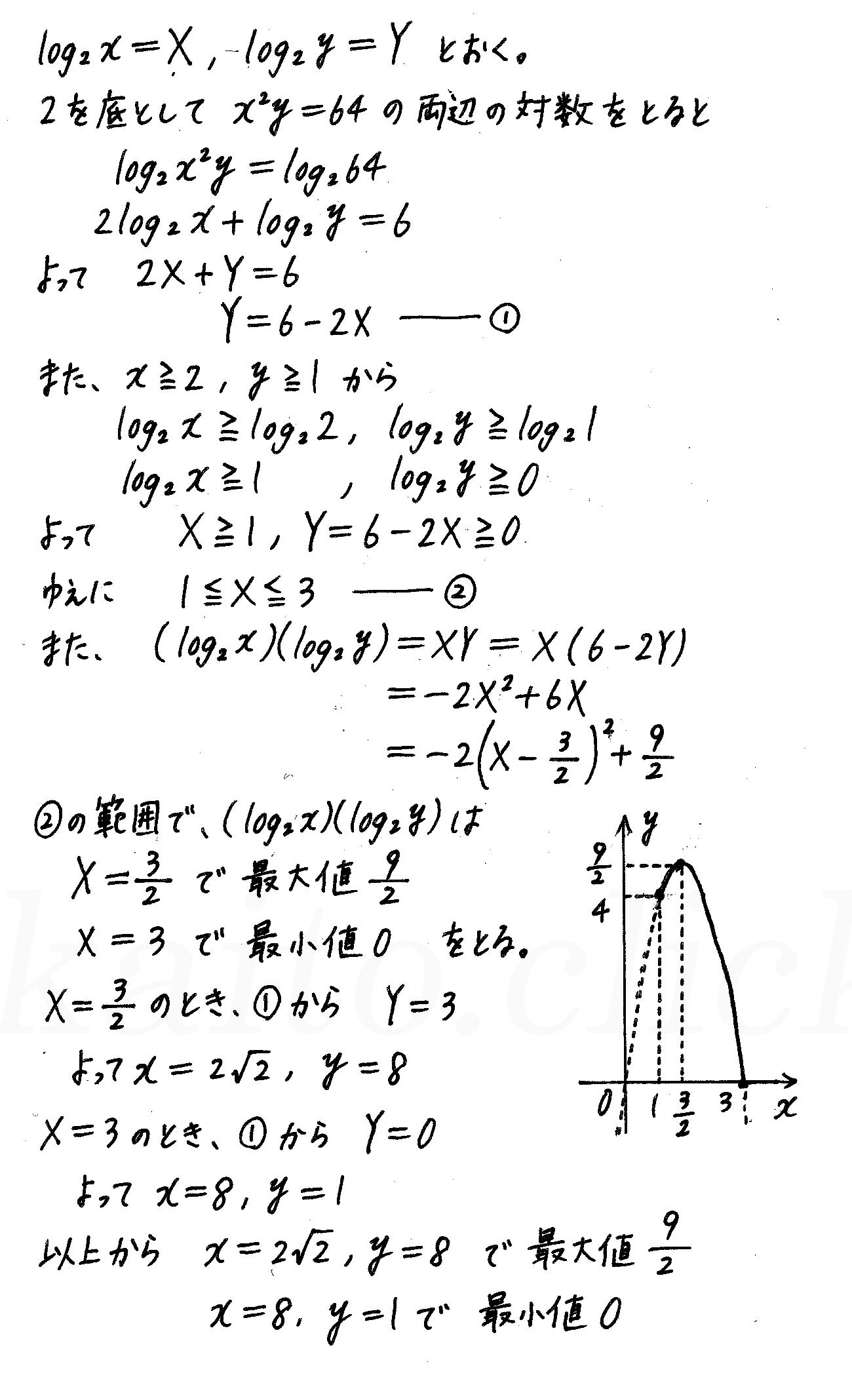 4STEP数学2-e44解答