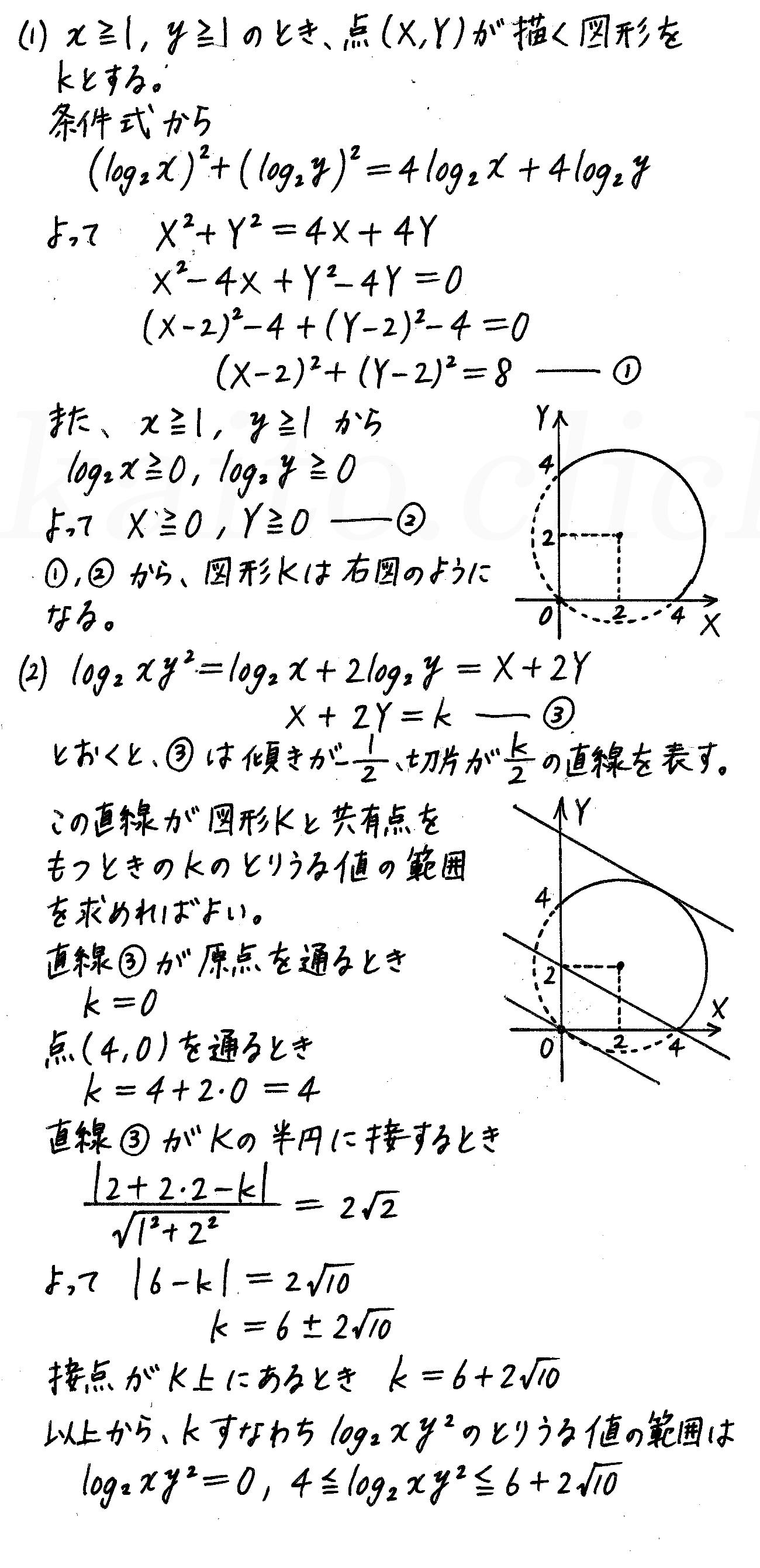 4STEP数学2-e46解答