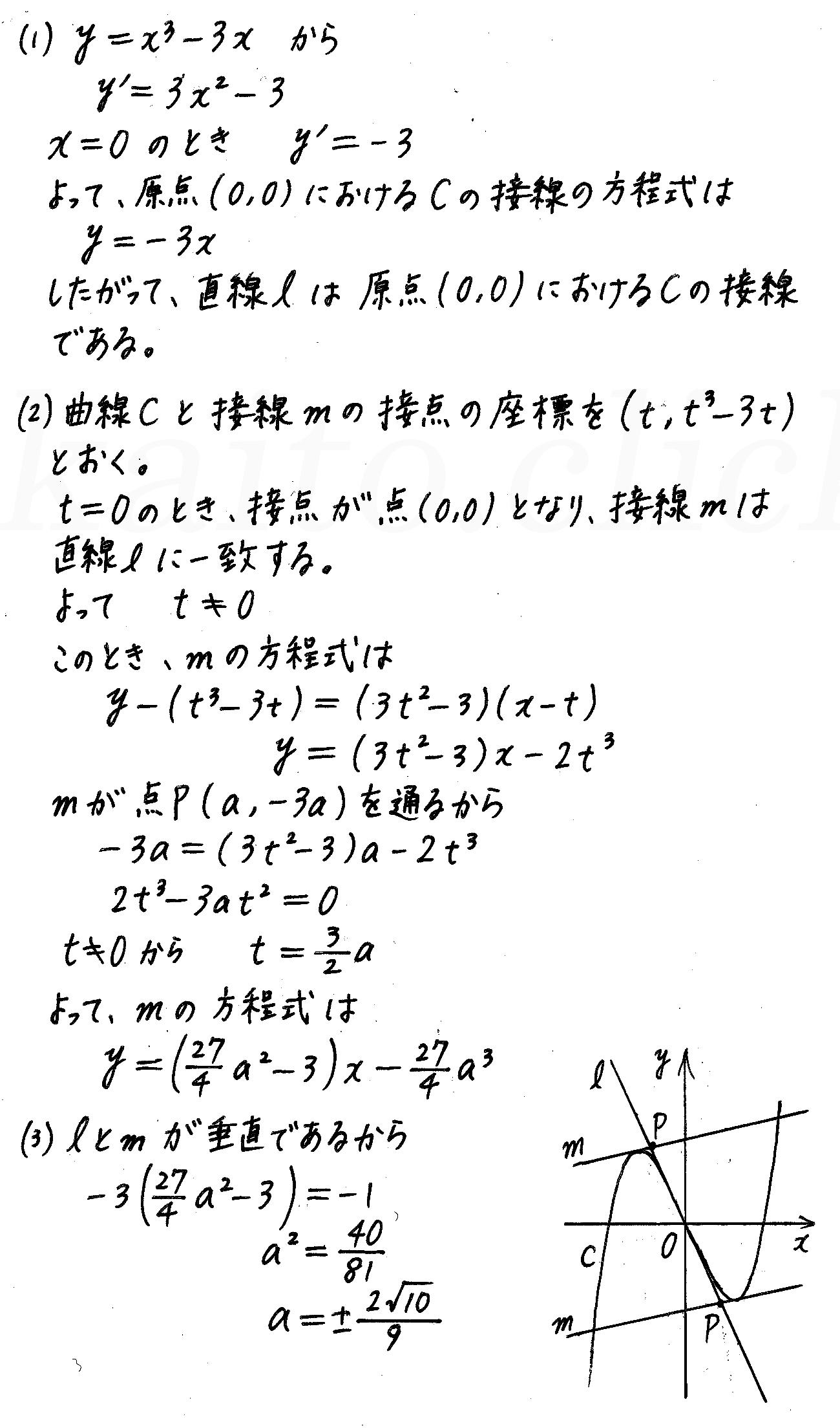 4STEP数学2-e47解答