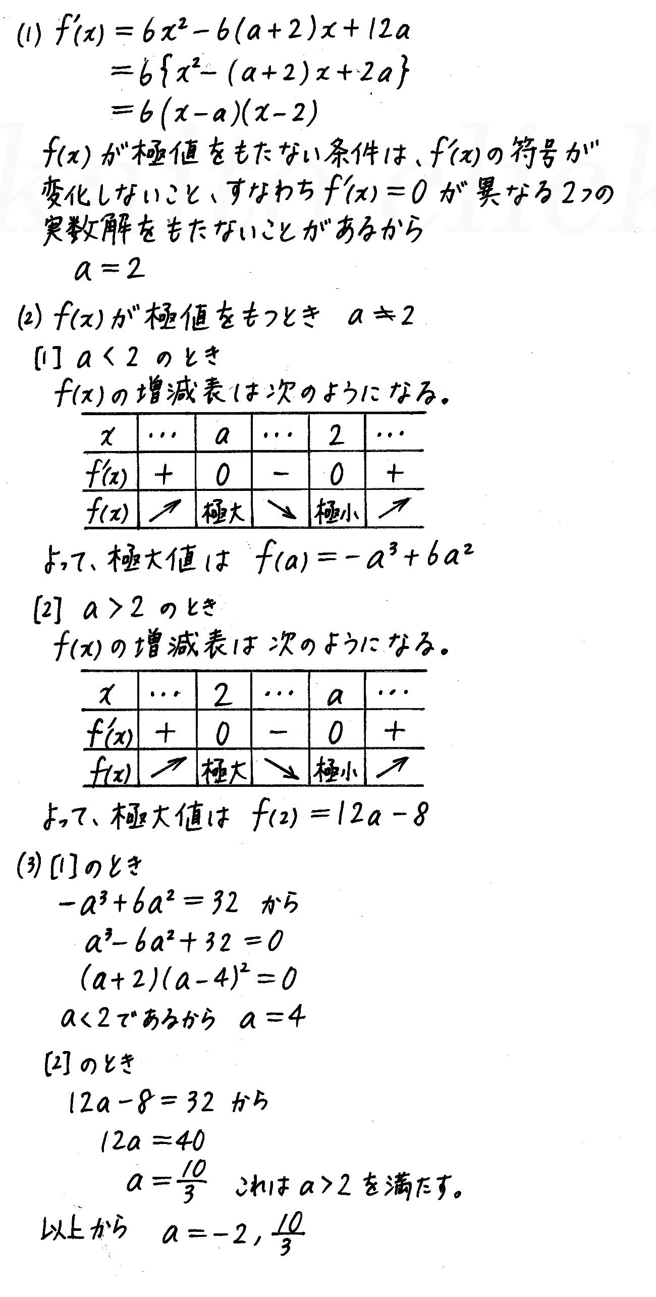 4STEP数学2-e48解答