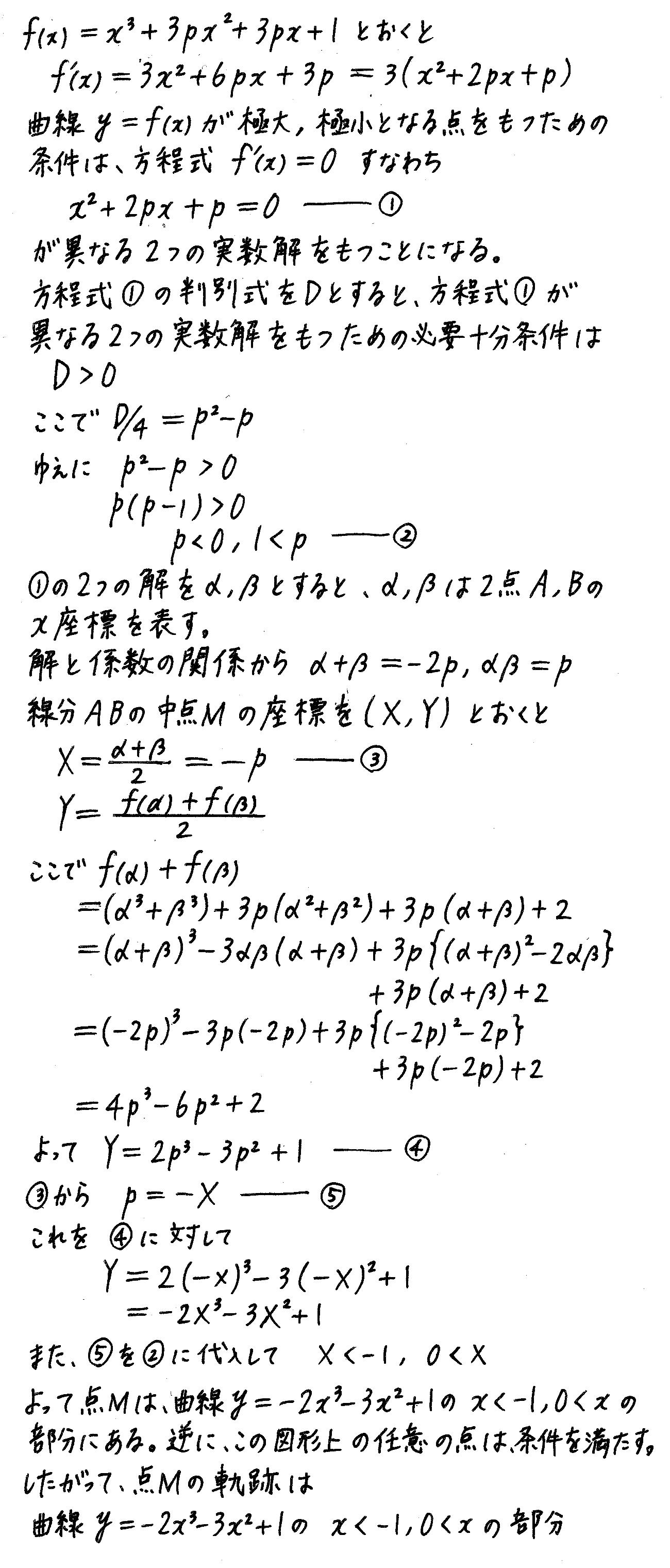 4STEP数学2-e49解答