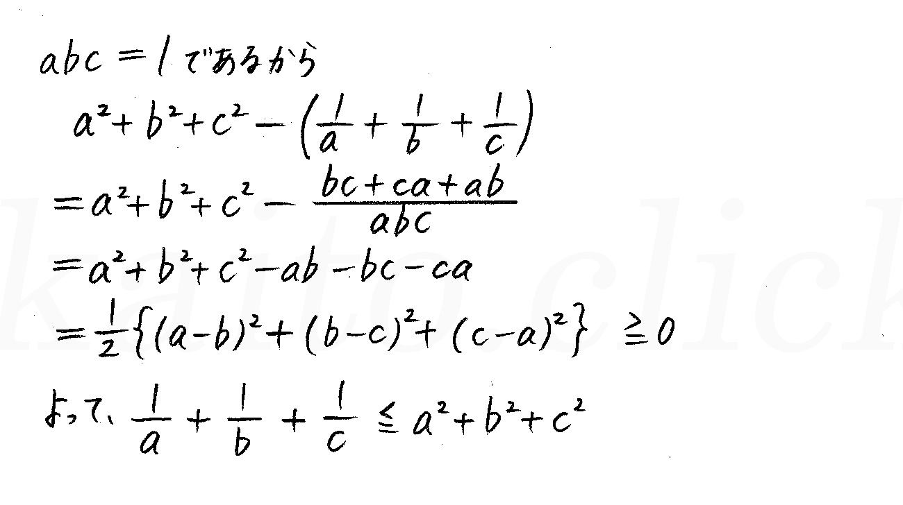 4STEP数学2-e5解答