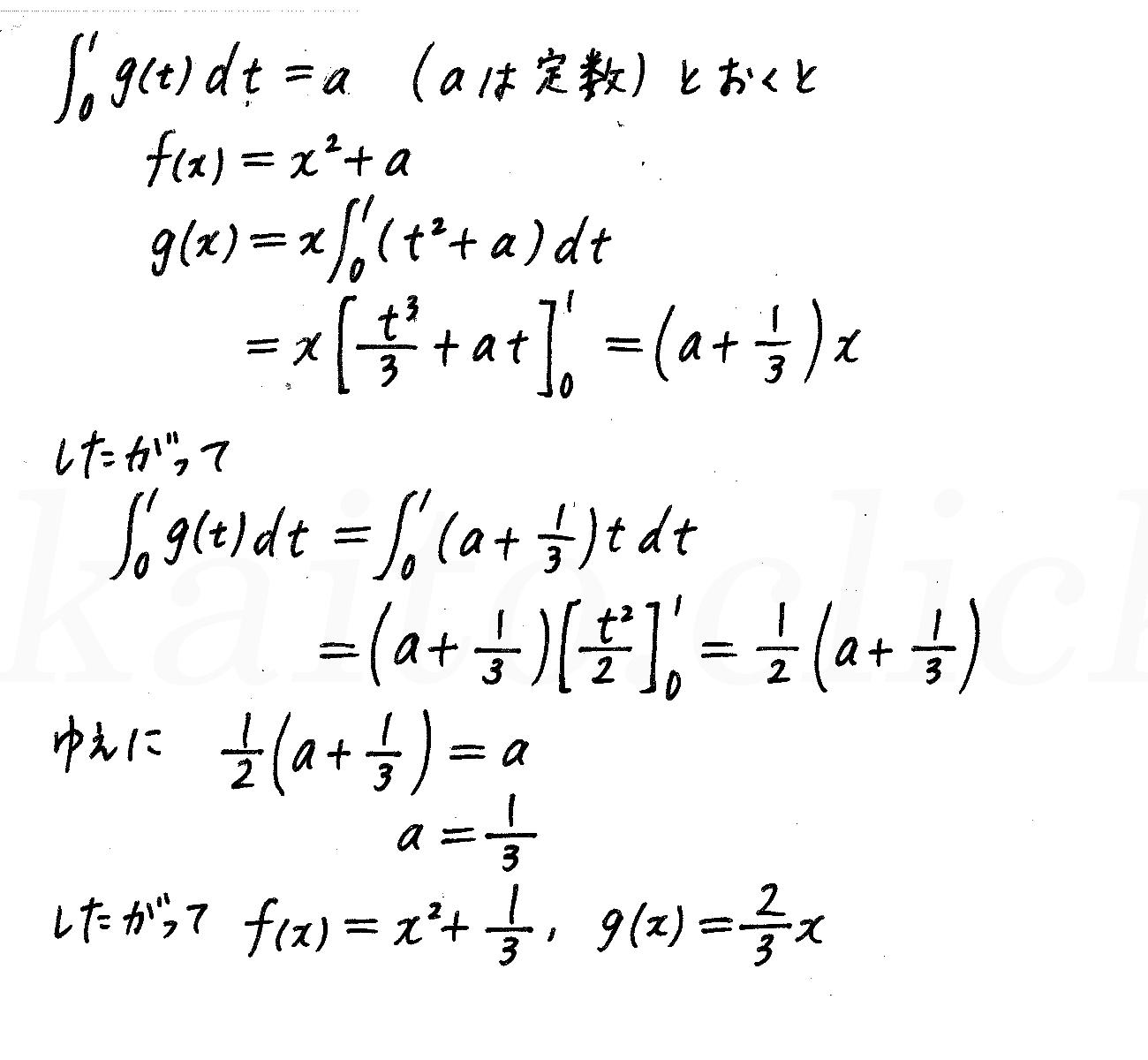 4STEP数学2-e51解答