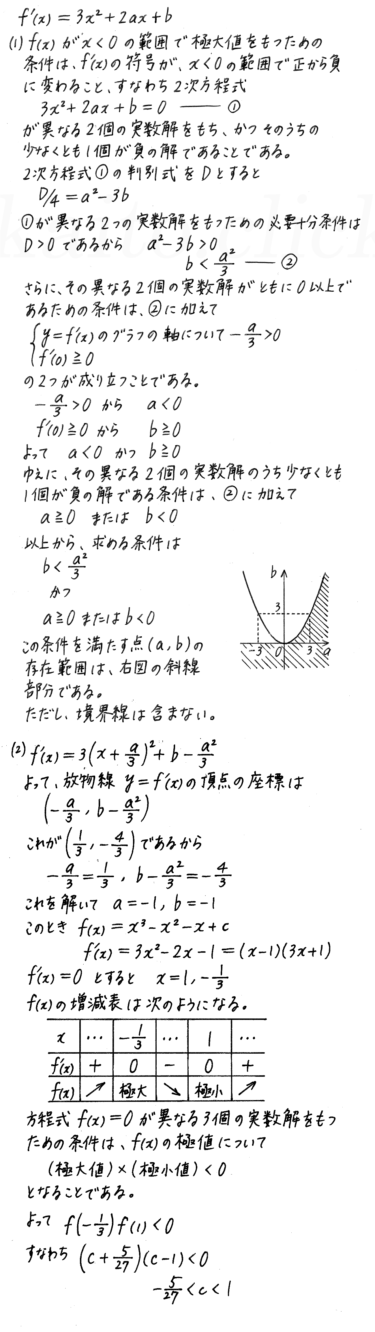 4STEP数学2-e53解答