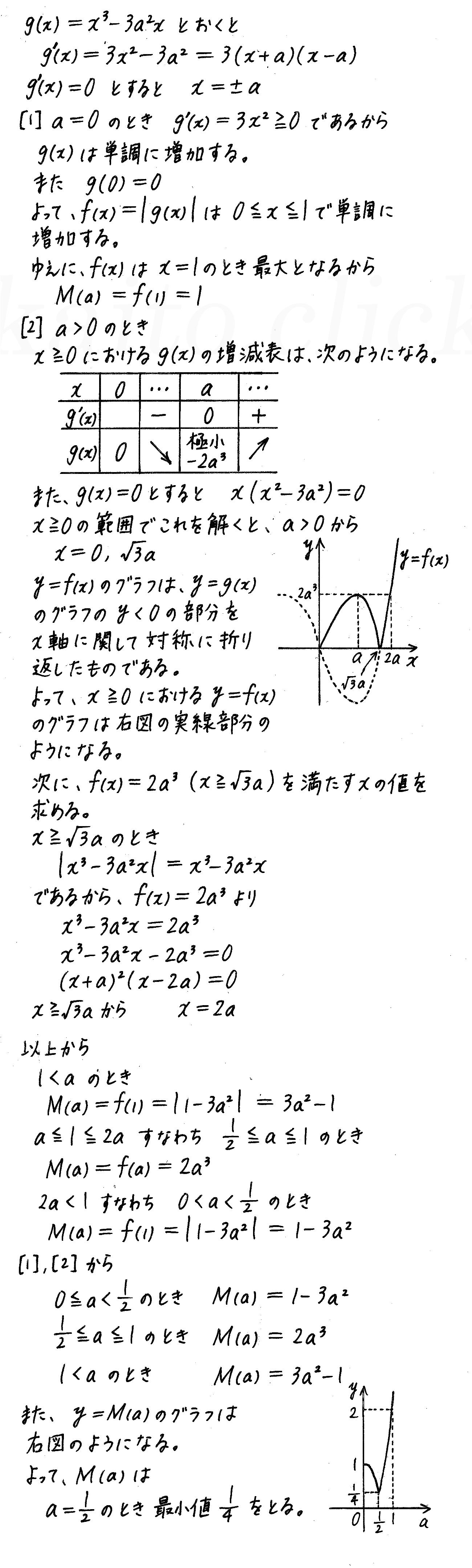 4STEP数学2-e54解答