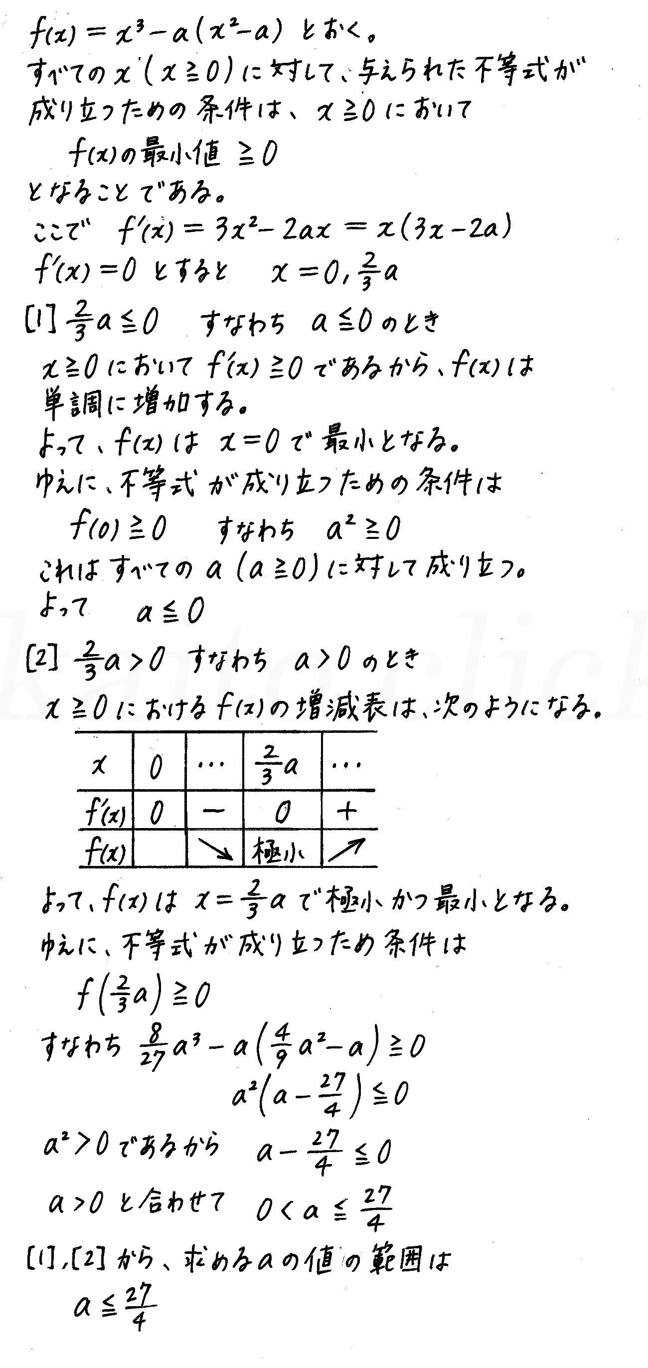 4STEP数学2-e55解答