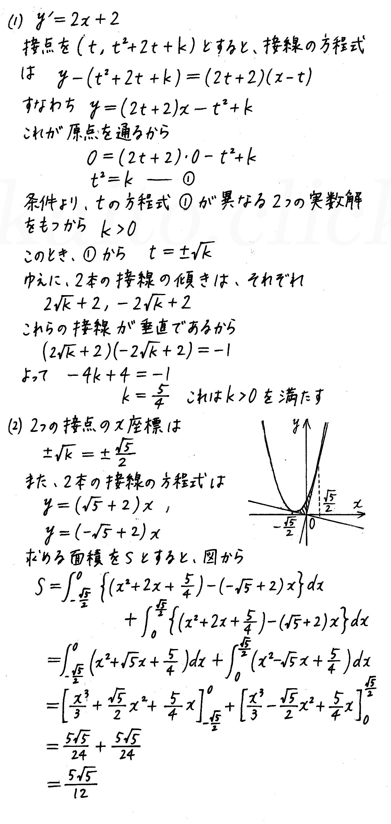 4STEP数学2-e56解答