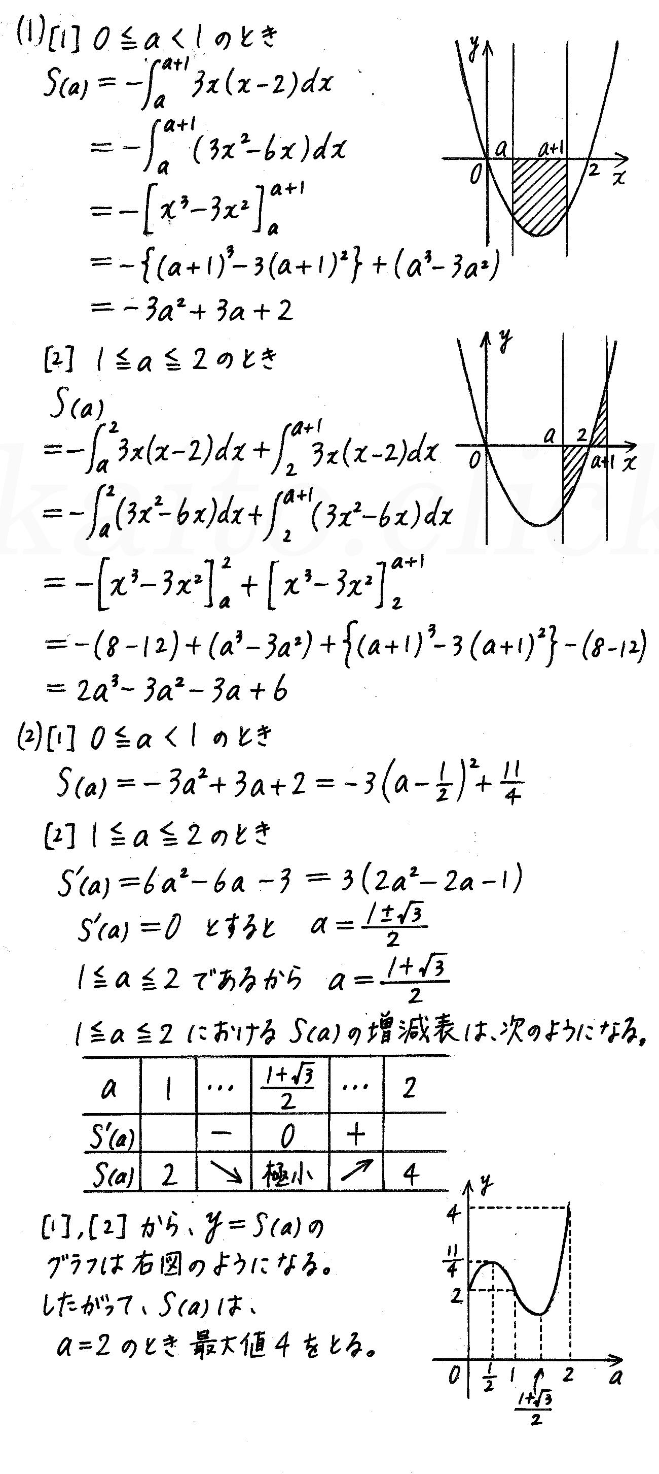 4STEP数学2-e57解答