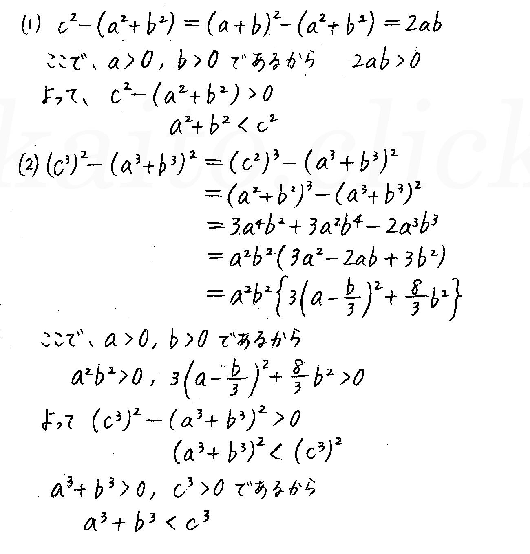 4STEP数学2-e6解答