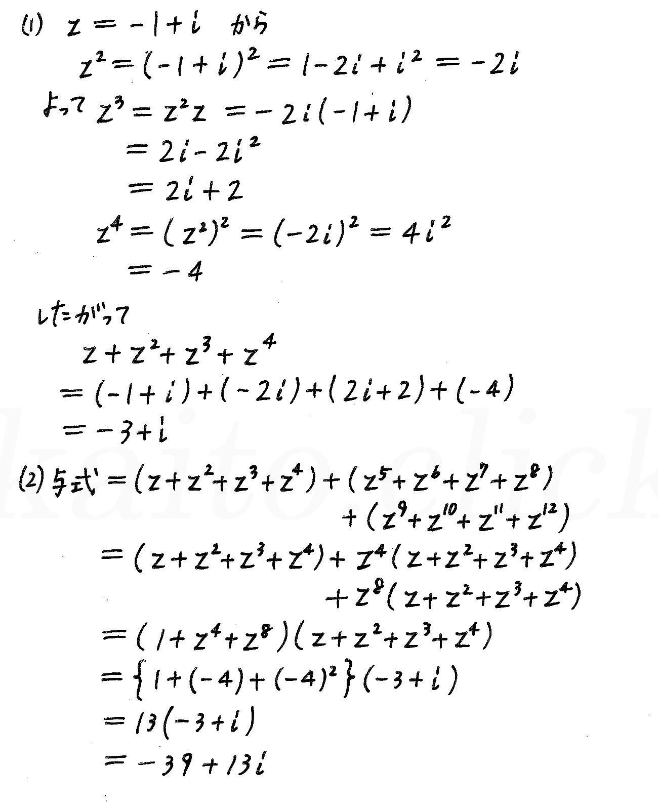 4STEP数学2-e7解答