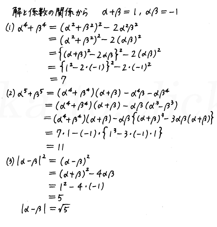 4STEP数学2-e8解答