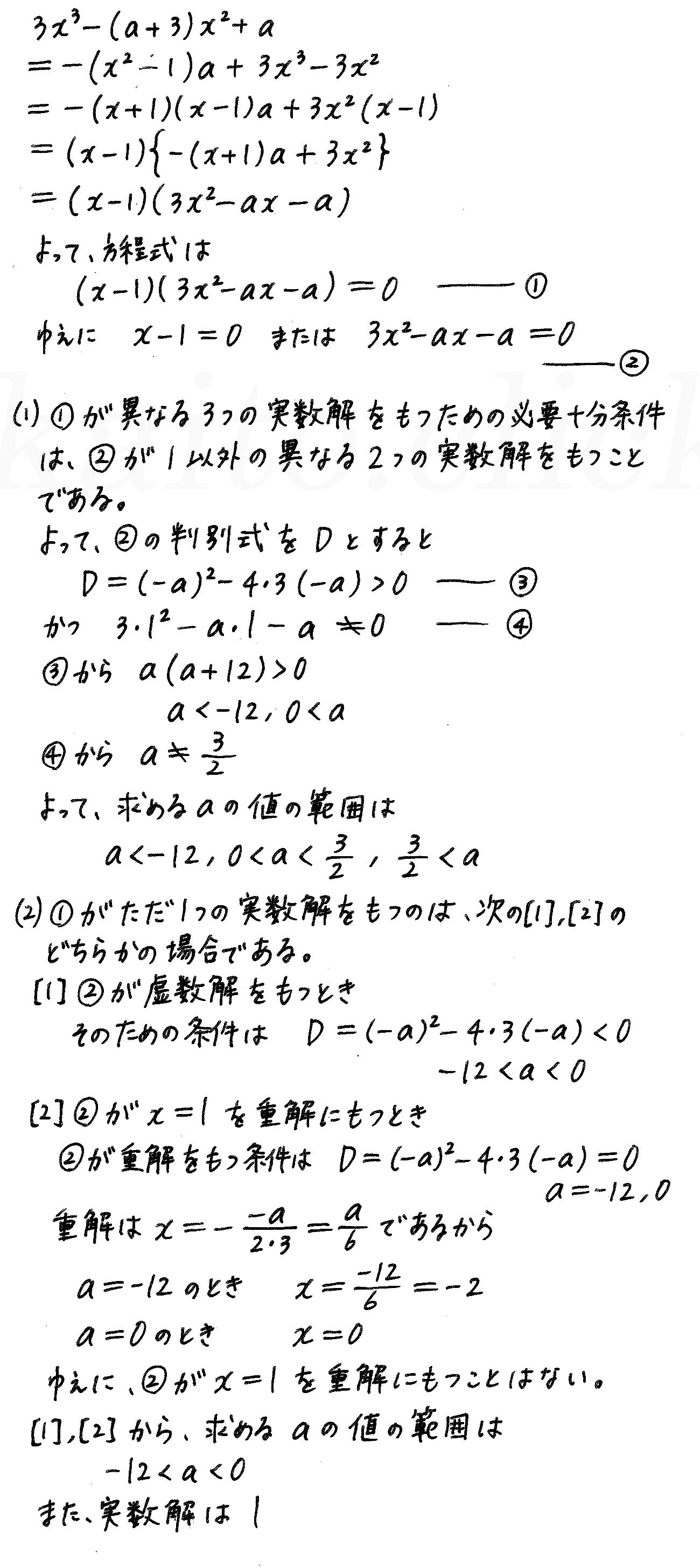 4STEP数学2-e9解答