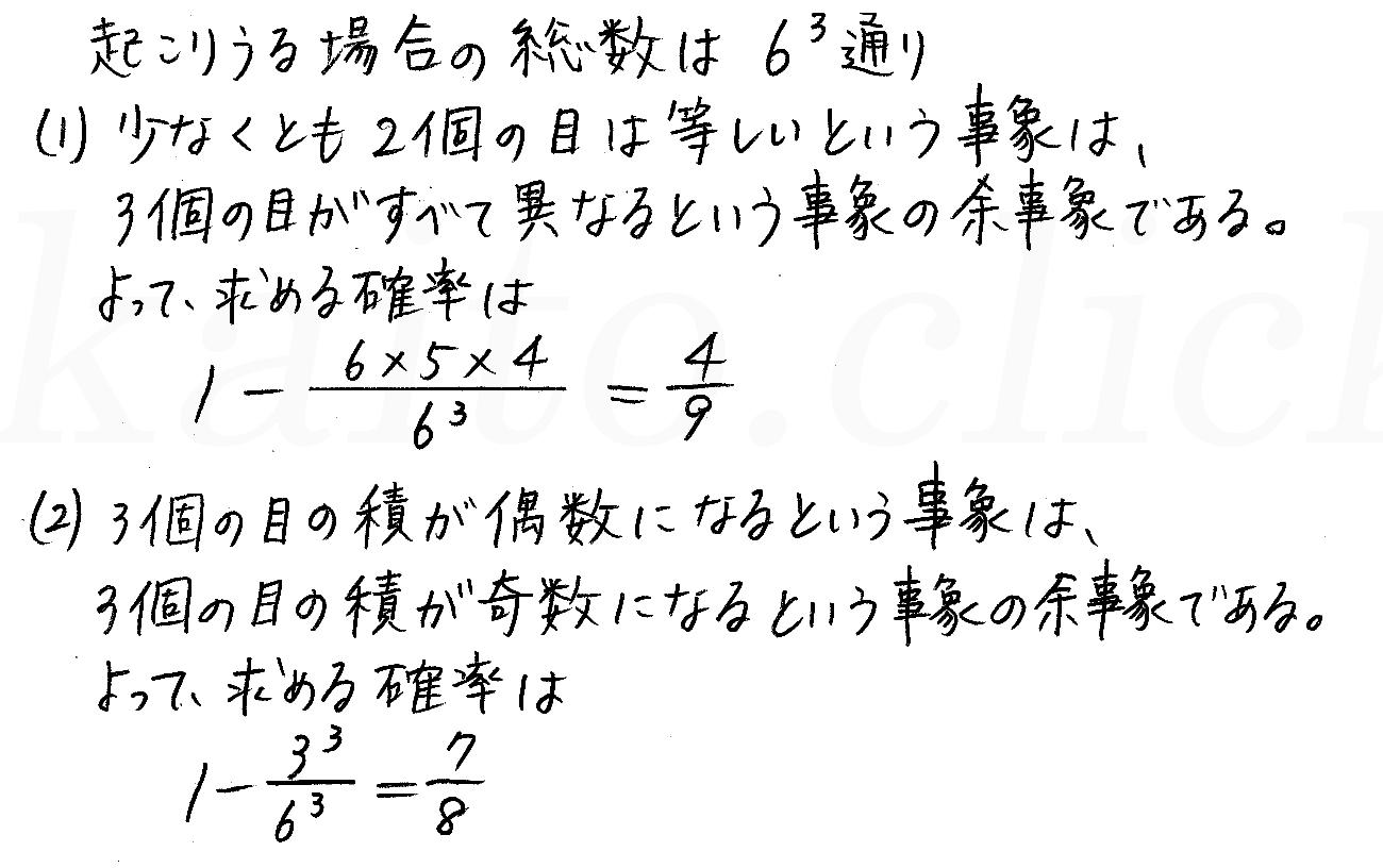 改訂版4STEP数学A-100解答