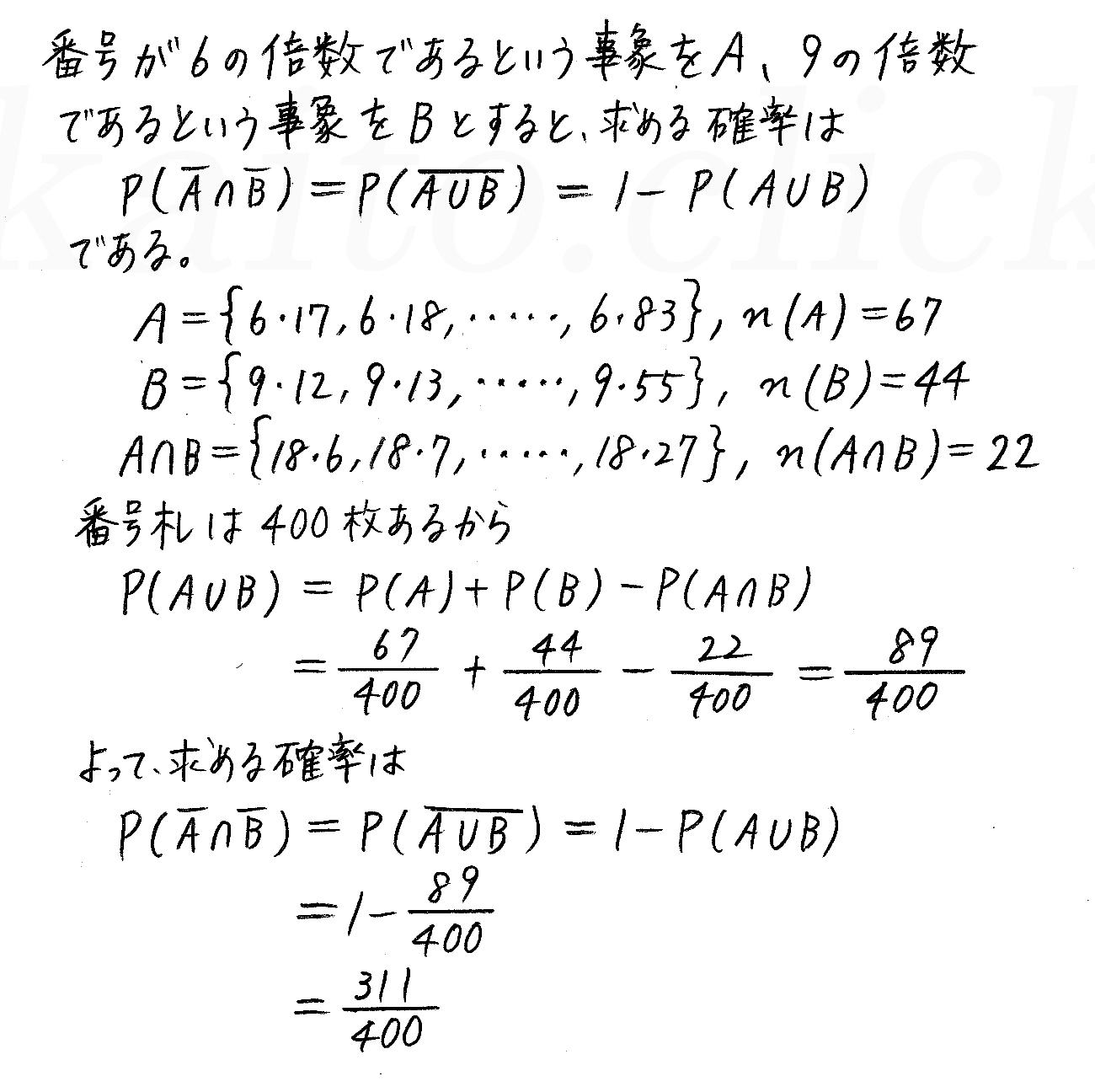 改訂版4STEP数学A-101解答