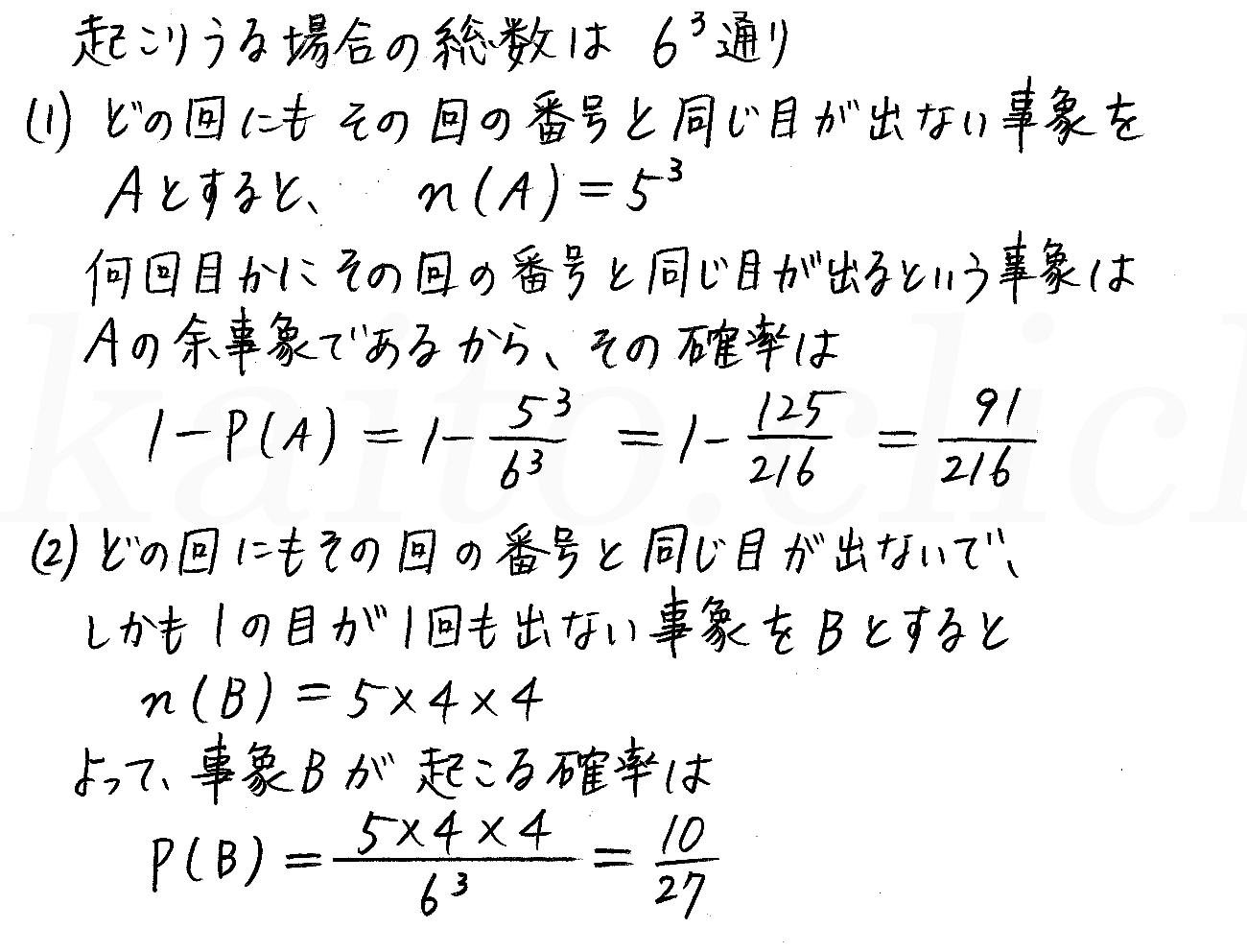 改訂版4STEP数学A-102解答