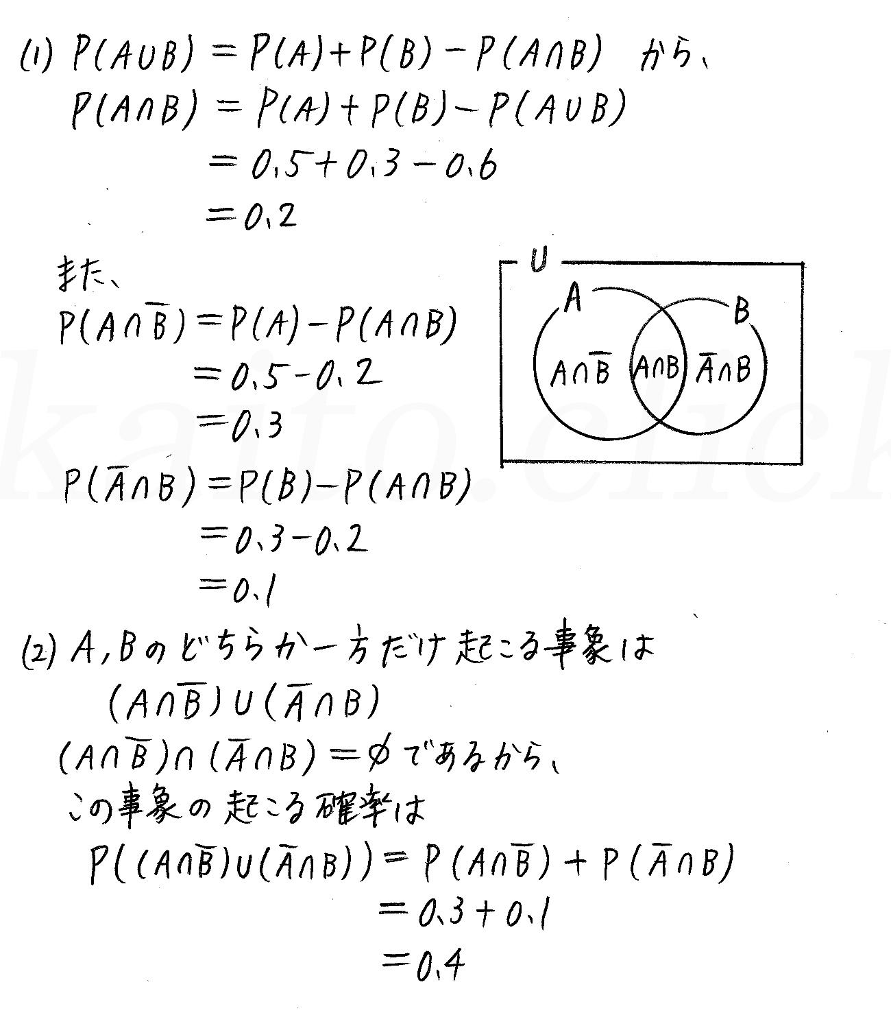 改訂版4STEP数学A-103解答