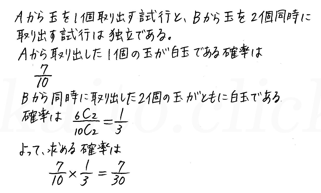 改訂版4STEP数学A-106解答