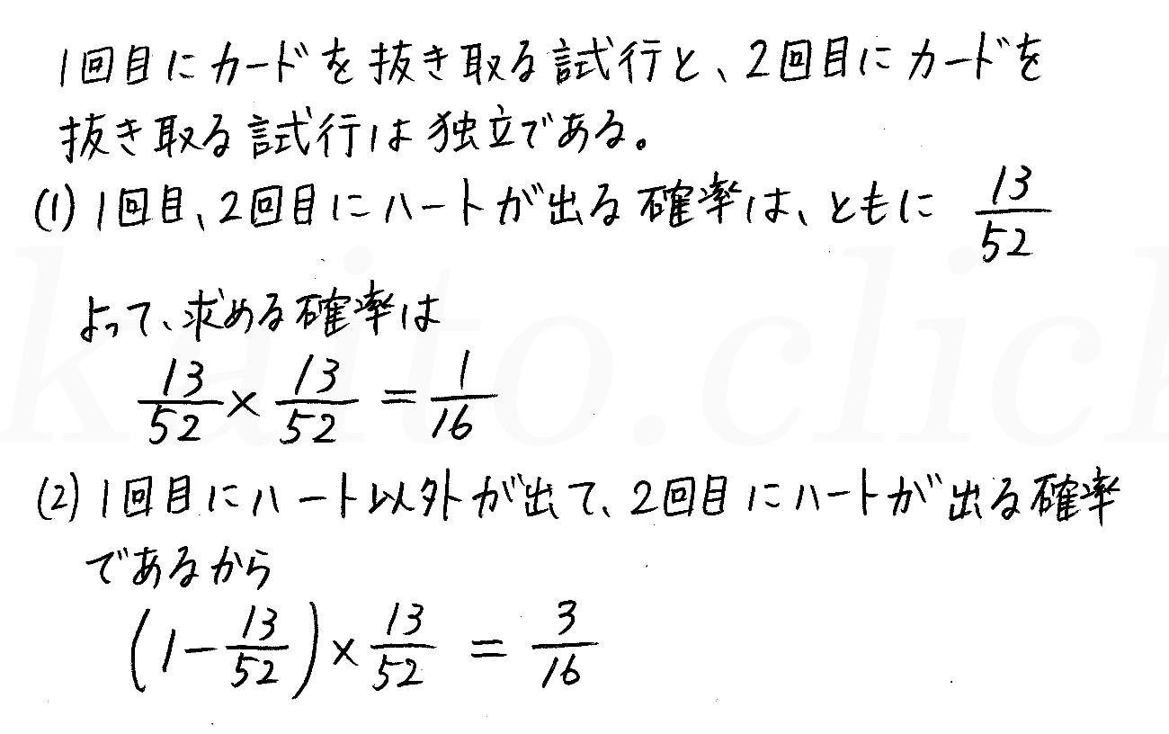 改訂版4STEP数学A-107解答