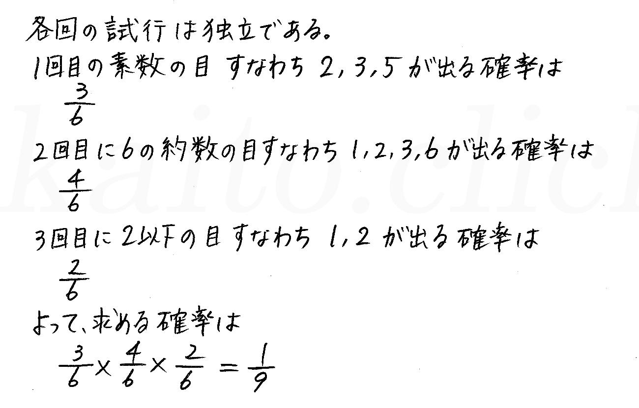 改訂版4STEP数学A-109解答
