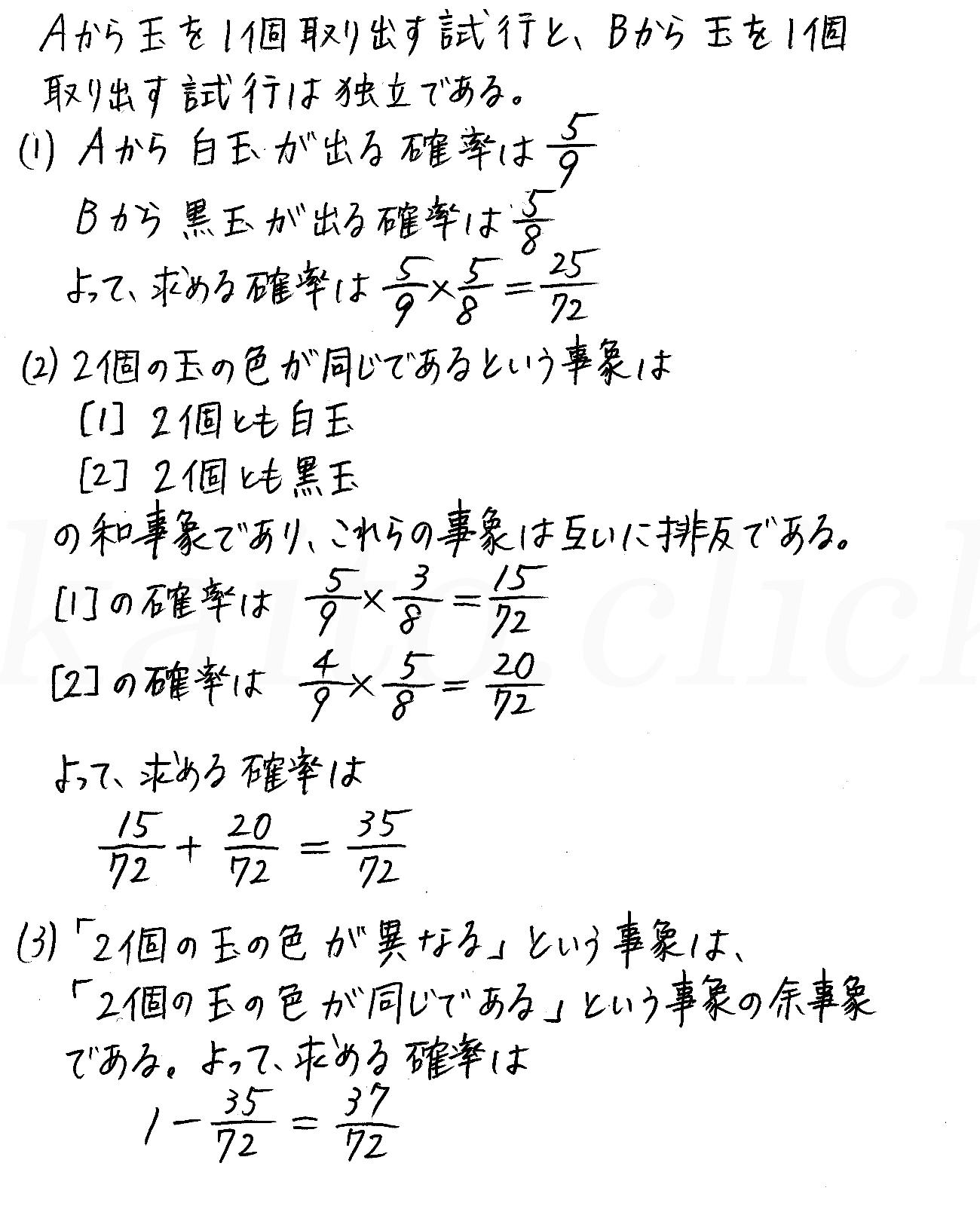 改訂版4STEP数学A-110解答
