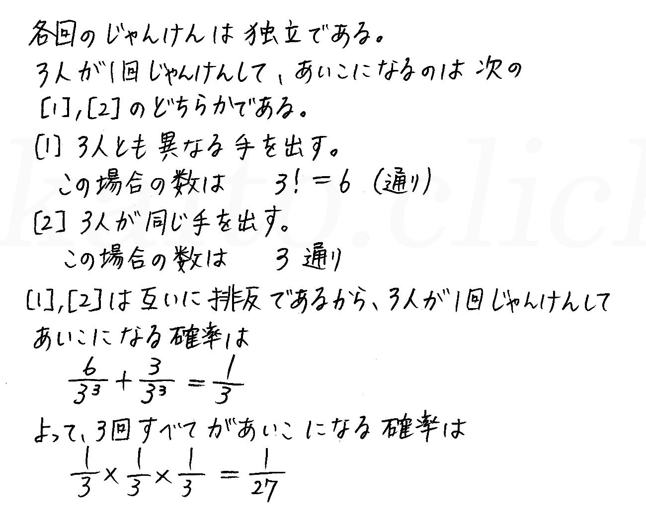 改訂版4STEP数学A-111解答