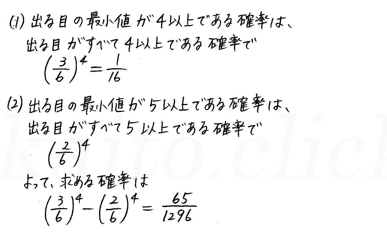 改訂版4STEP数学A-113解答