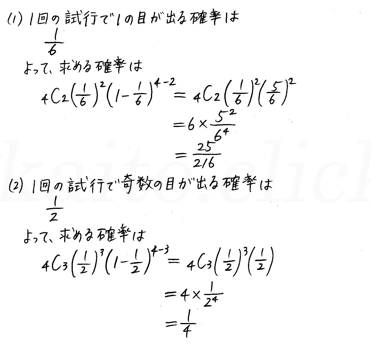 改訂版4STEP数学A-114解答